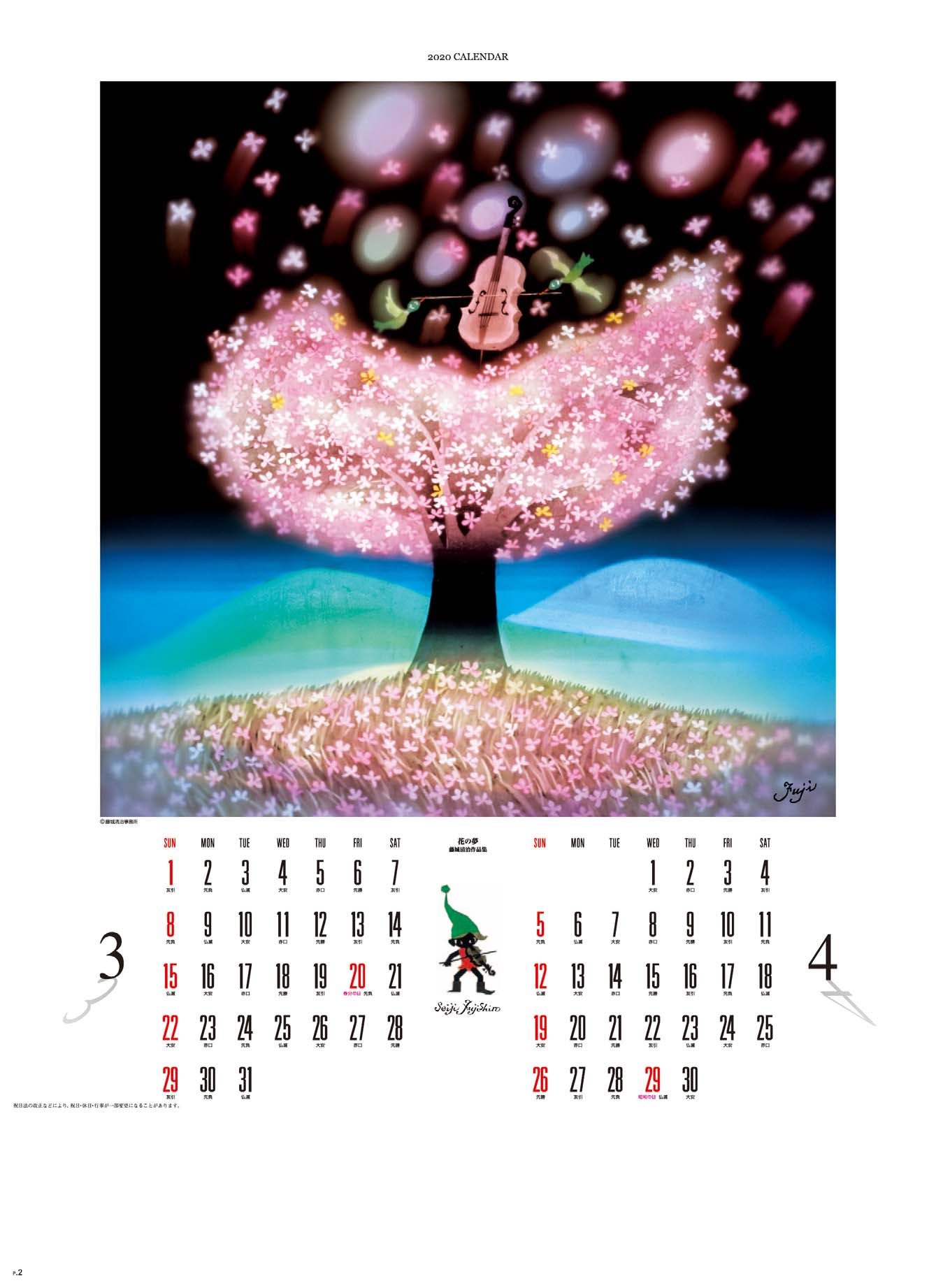 画像:花の夢 遠い日の風景から(影絵)  藤城清治 2020年カレンダー