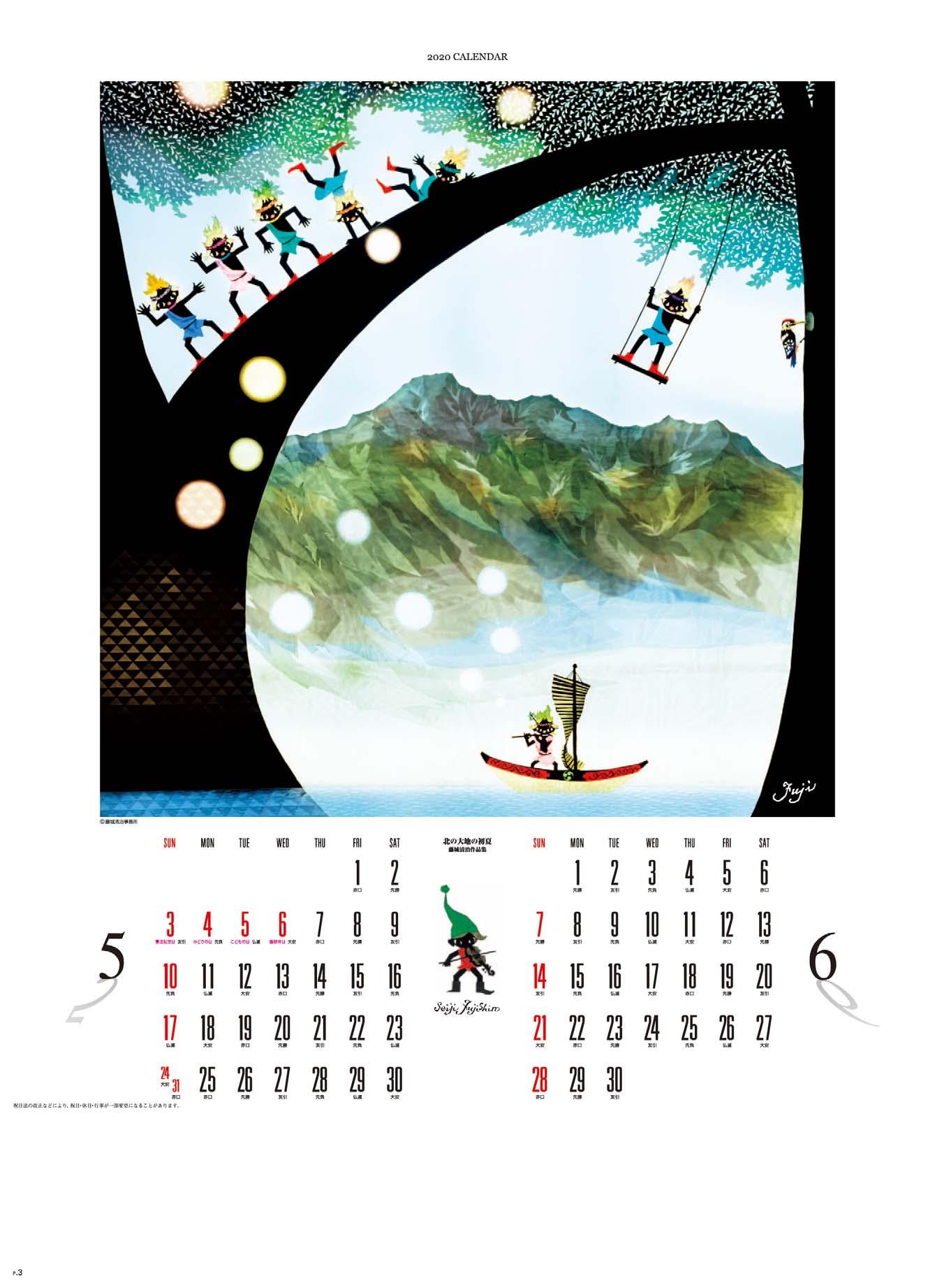画像:北の大地の初夏 遠い日の風景から(影絵)  藤城清治 2020年カレンダー
