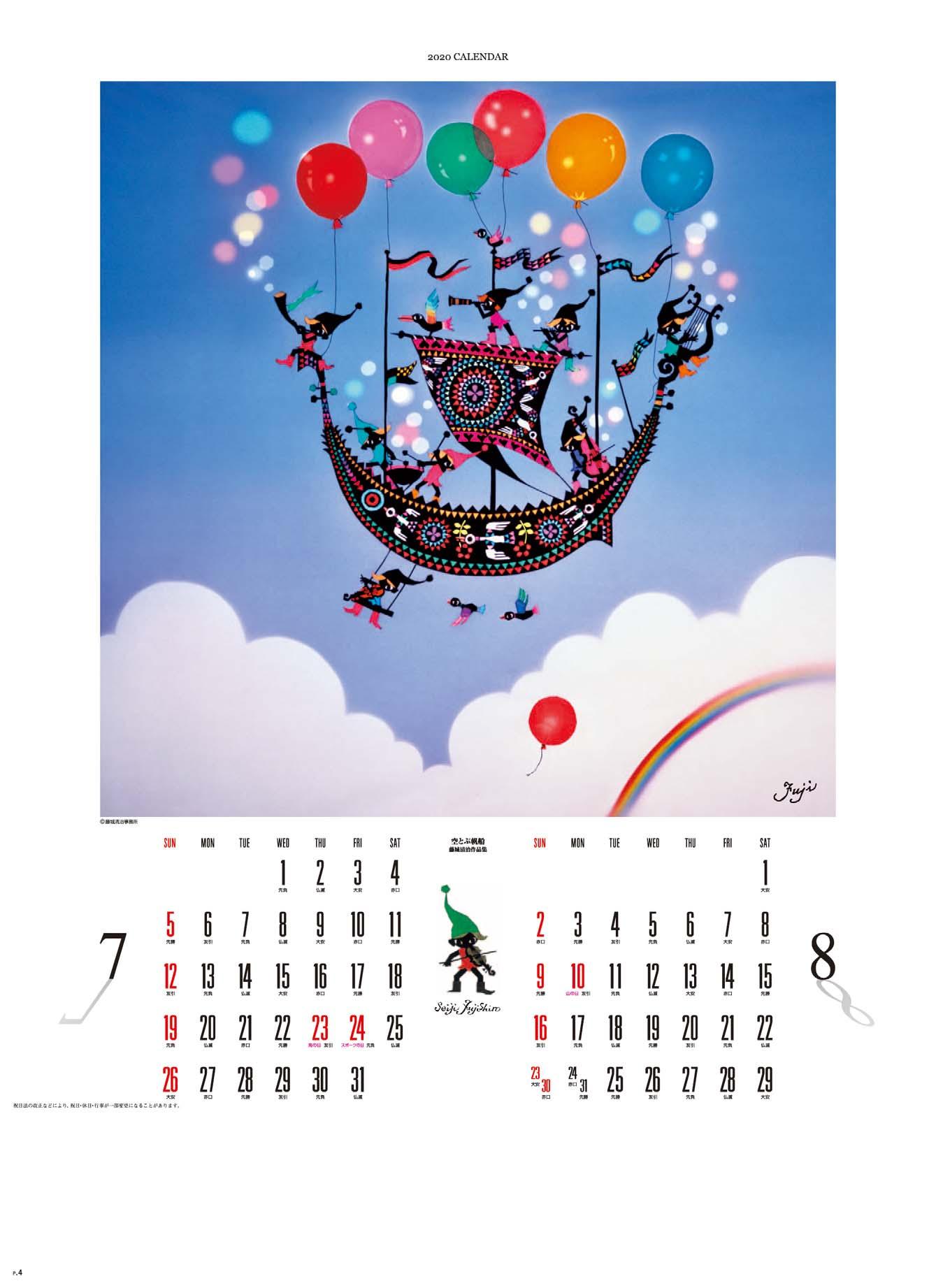 画像:空飛ぶ風船 遠い日の風景から(影絵)  藤城清治 2020年カレンダー