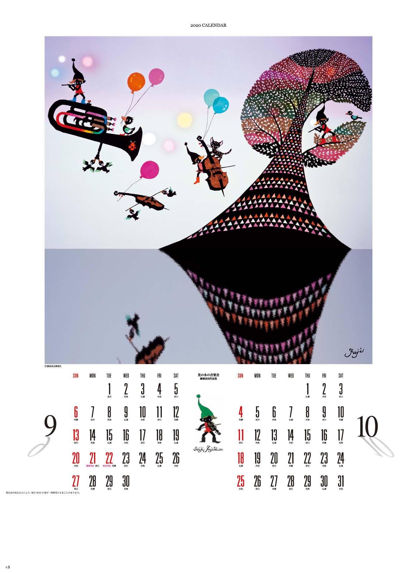 画像:光の木の音楽会 遠い日の風景から(影絵)  藤城清治 2020年カレンダー