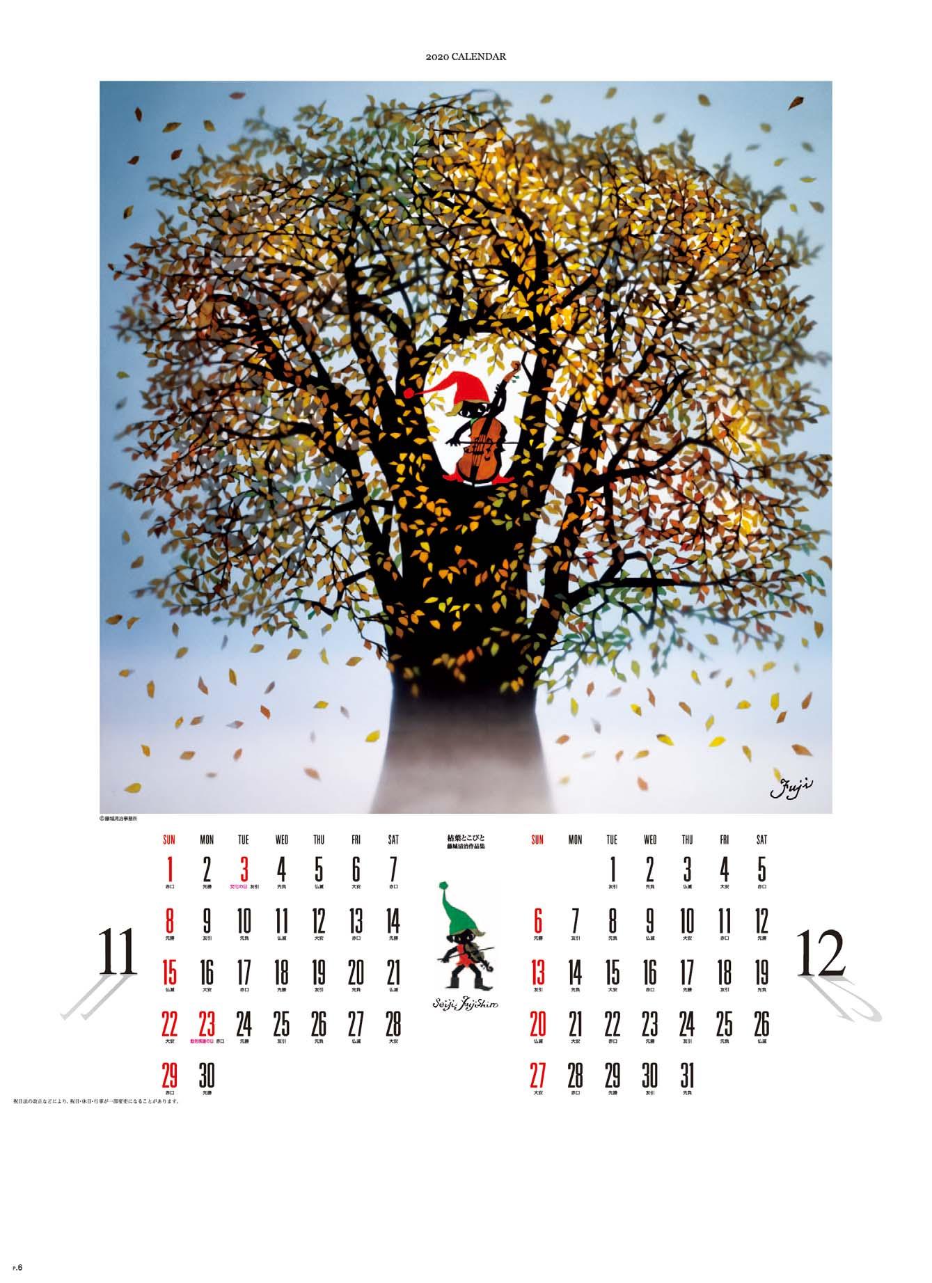 画像:枯葉とこびと 遠い日の風景から(影絵)  藤城清治 2020年カレンダー