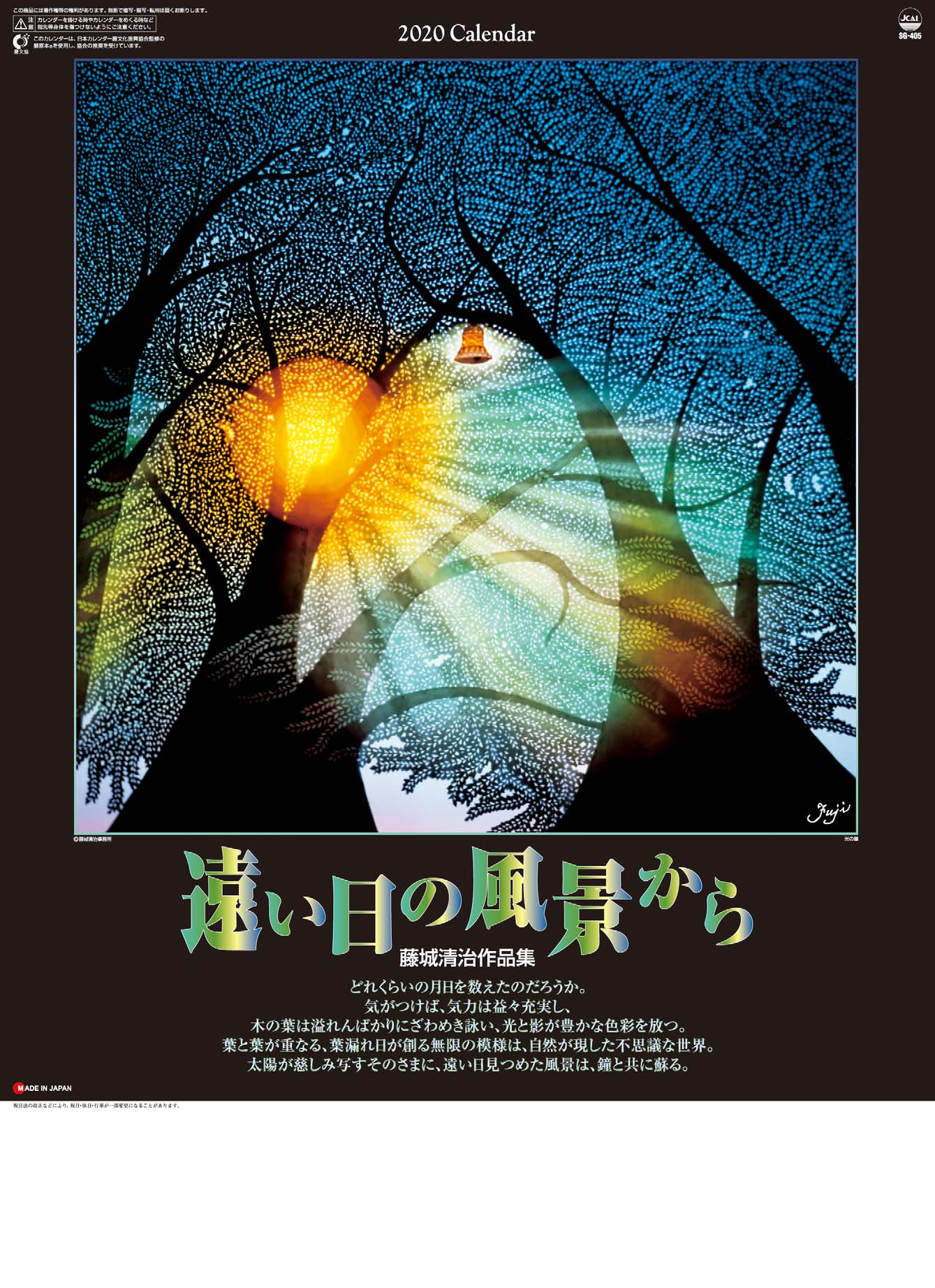 遠い日の風景から(影絵)  藤城清治 2020年カレンダー