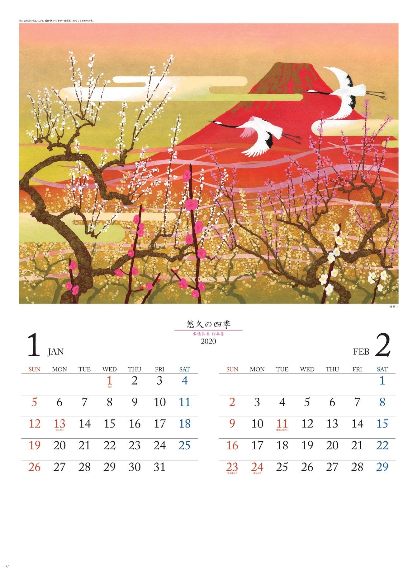 画像: 悠久の四季(水穂真善作品集) 2020年カレンダー