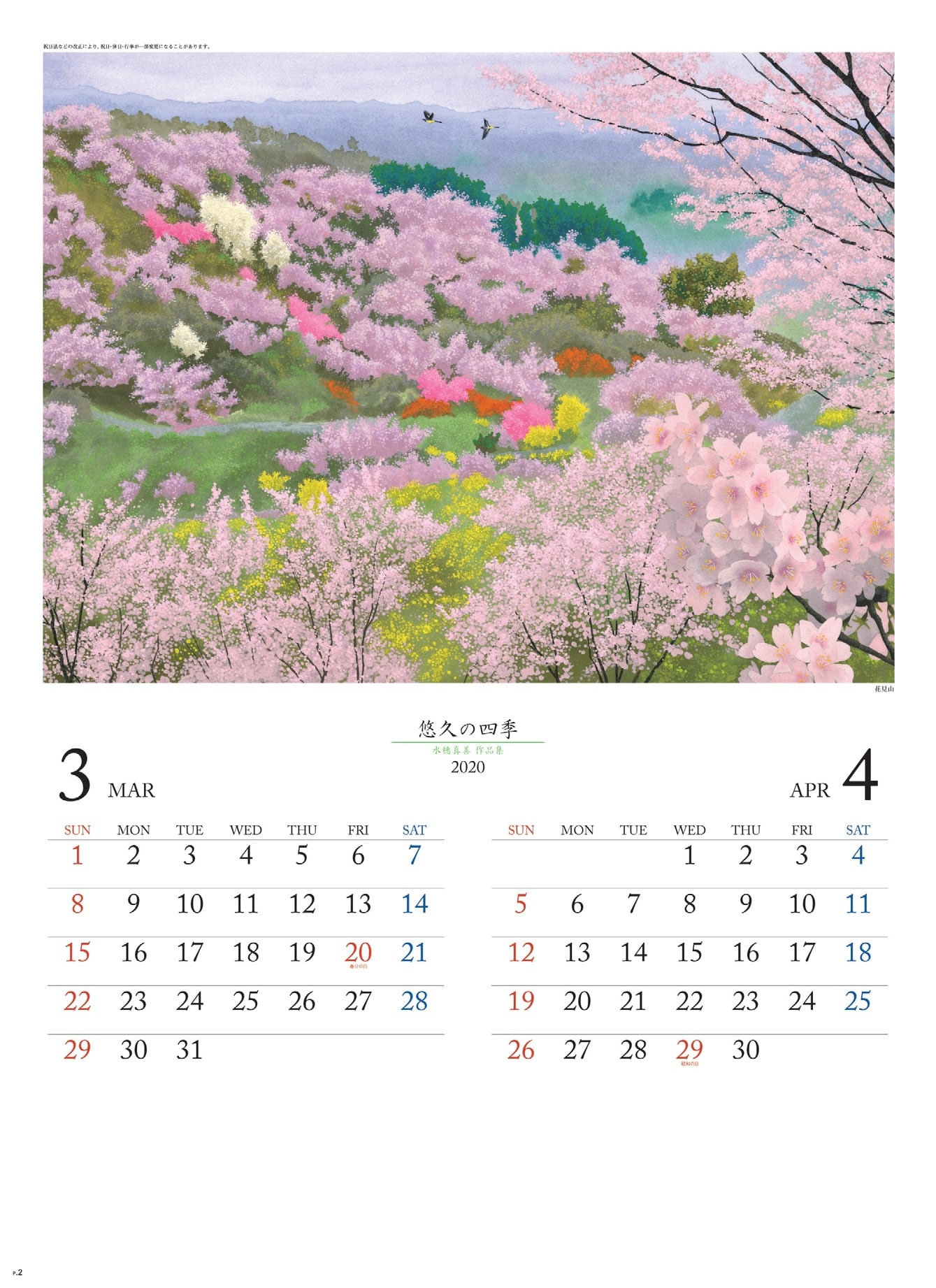 画像:花見山 悠久の四季(水穂真善作品集) 2020年カレンダー