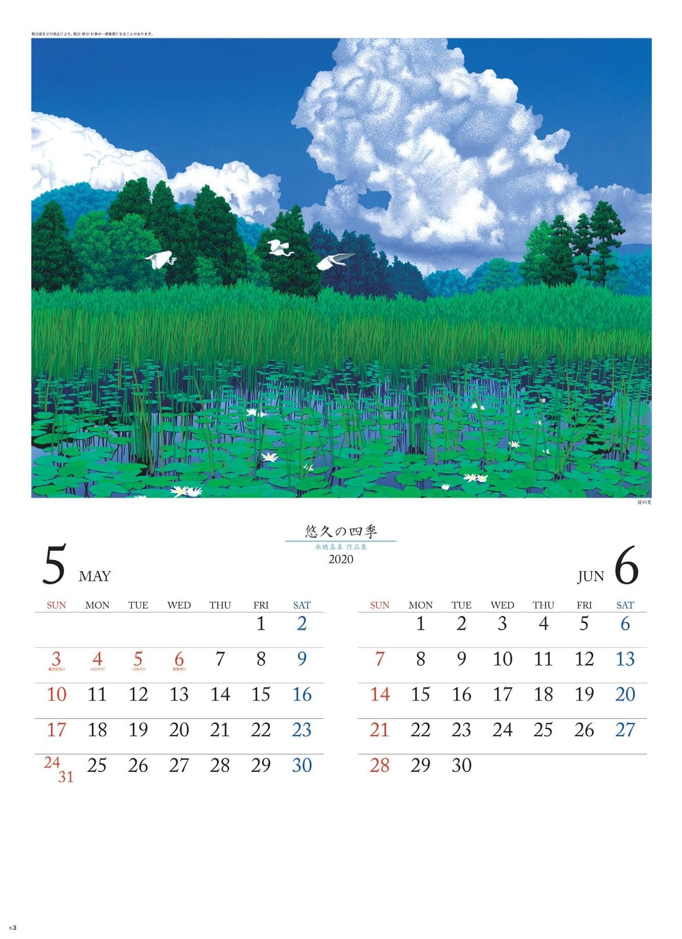 画像:夏の光 悠久の四季(水穂真善作品集) 2020年カレンダー