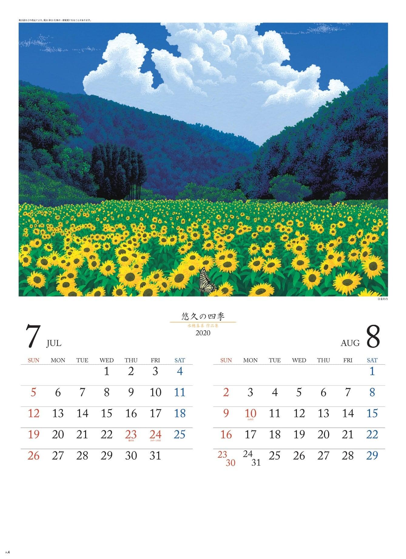 画像:ひまわり 悠久の四季(水穂真善作品集) 2020年カレンダー