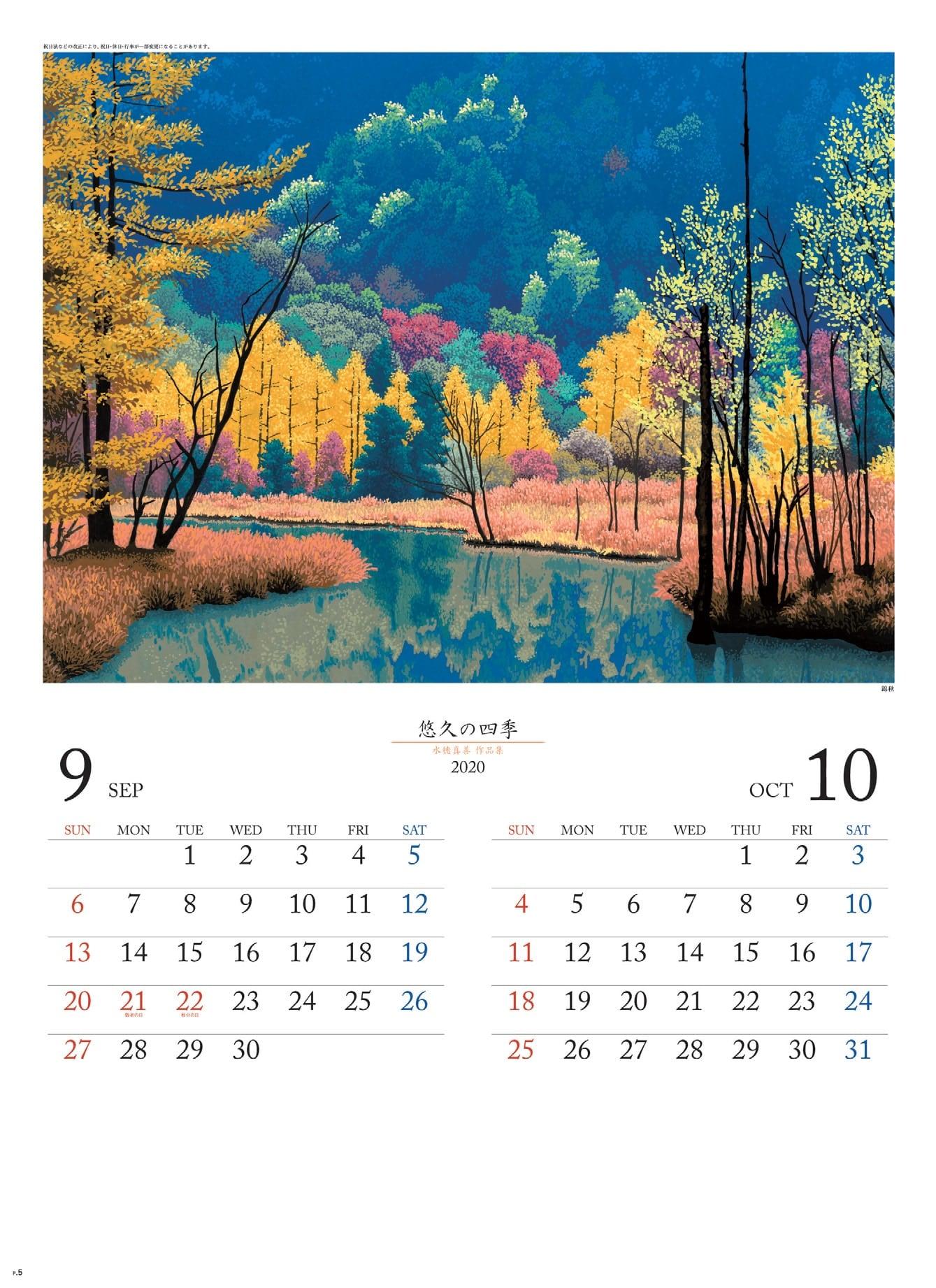 画像:錦秋 悠久の四季(水穂真善作品集) 2020年カレンダー