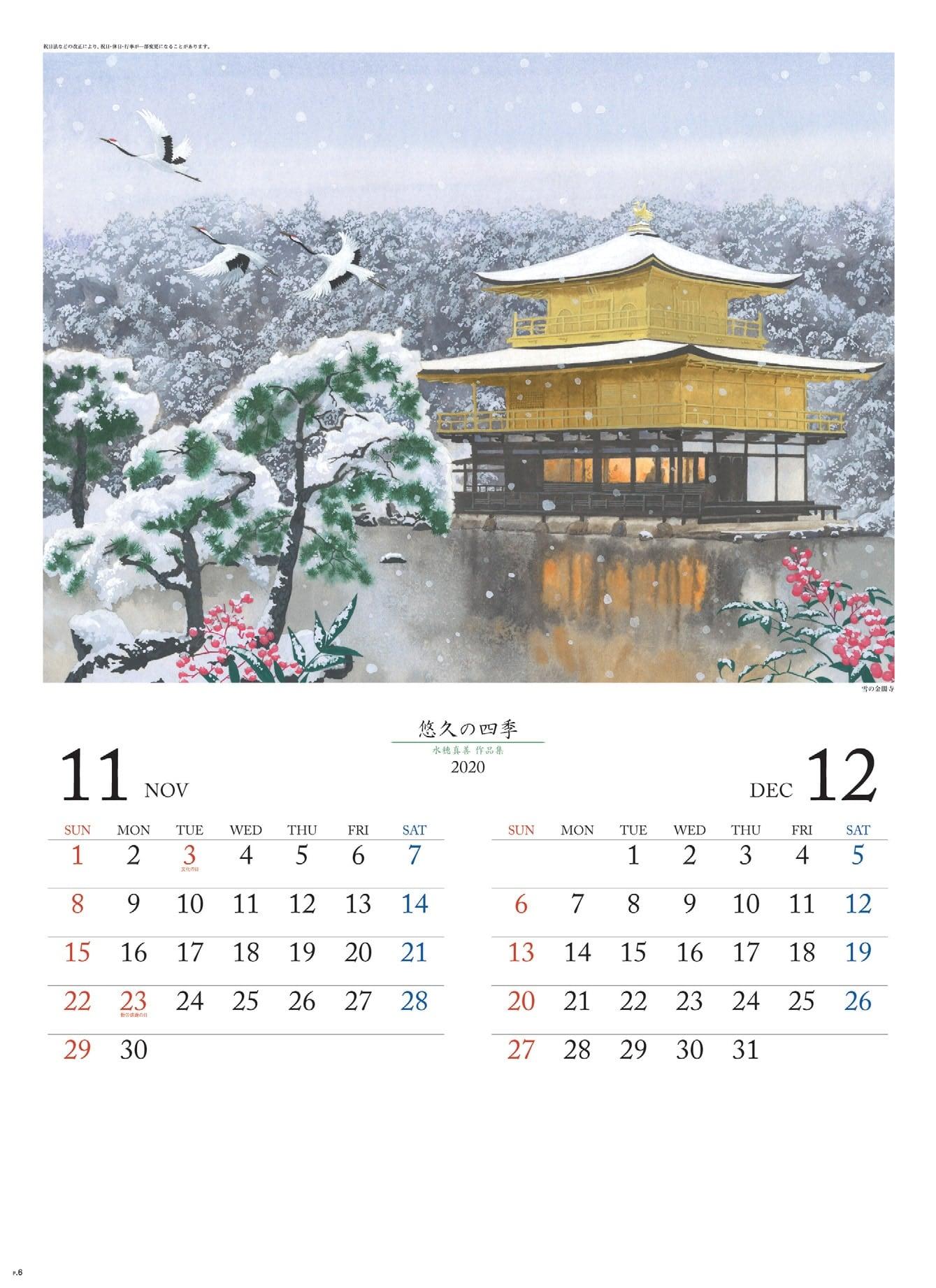 画像:雪の金閣寺 悠久の四季(水穂真善作品集) 2020年カレンダー