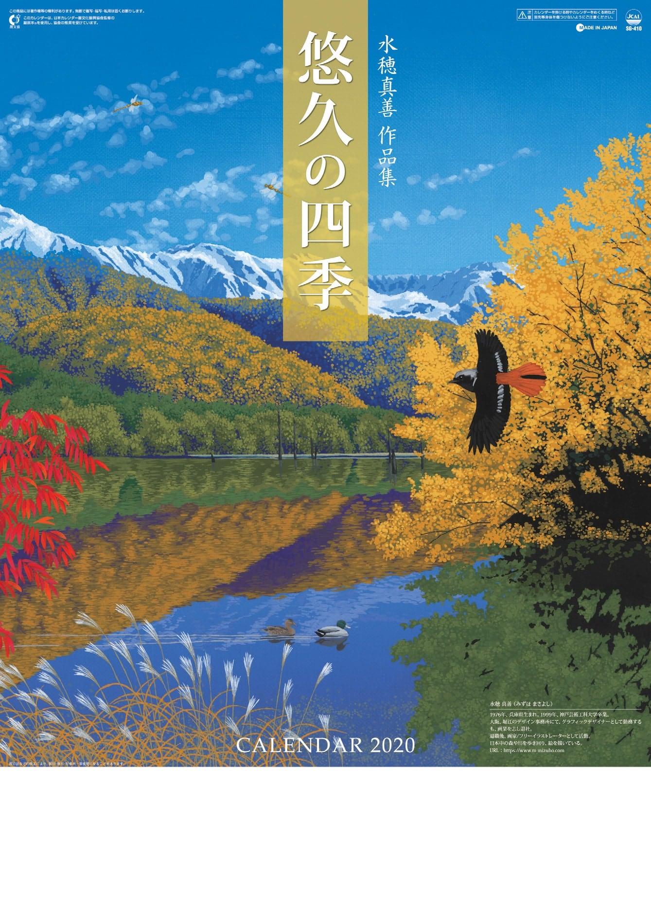 悠久の四季(水穂真善作品集) 2020年カレンダー