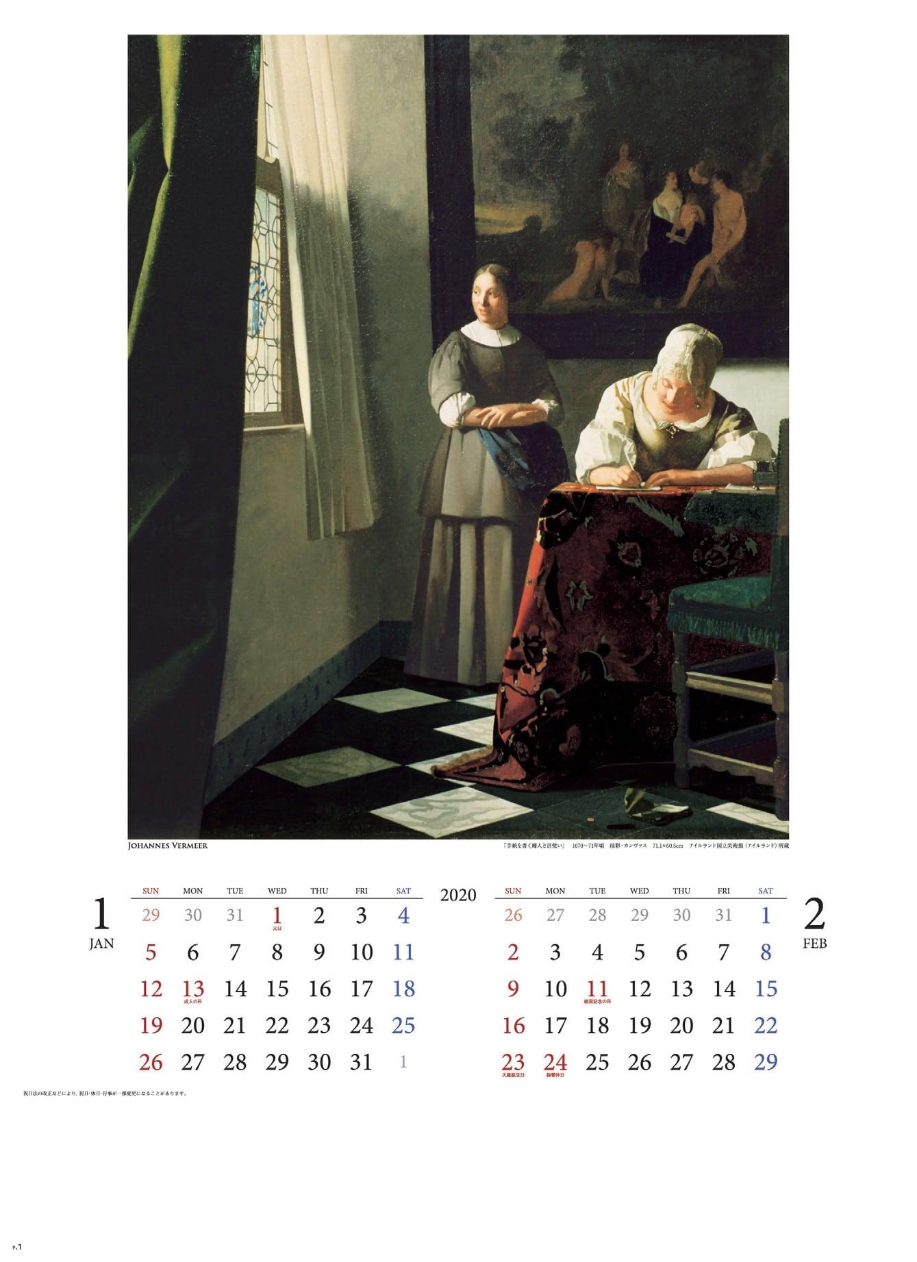画像:手紙を書く婦人と召使」 フェルメール 2020年カレンダー