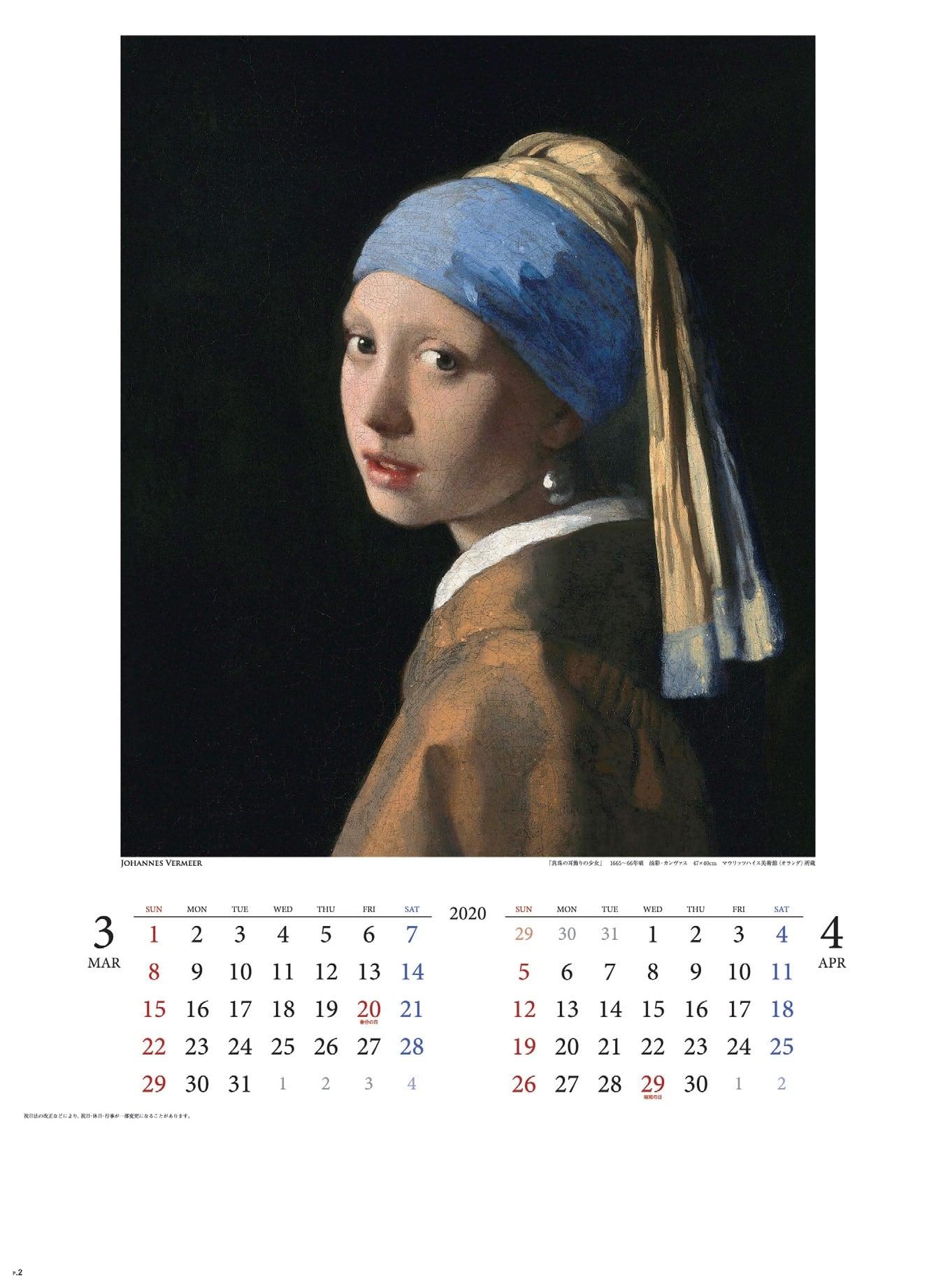 画像:真珠の耳飾りの少女 フェルメール 2020年カレンダー