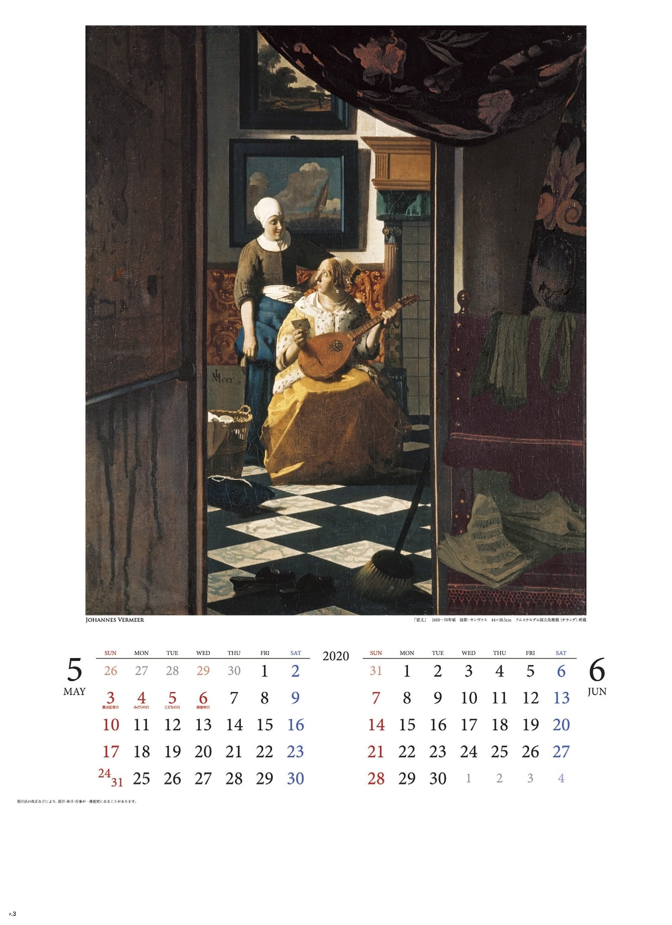 画像:恋文 フェルメール 2020年カレンダー
