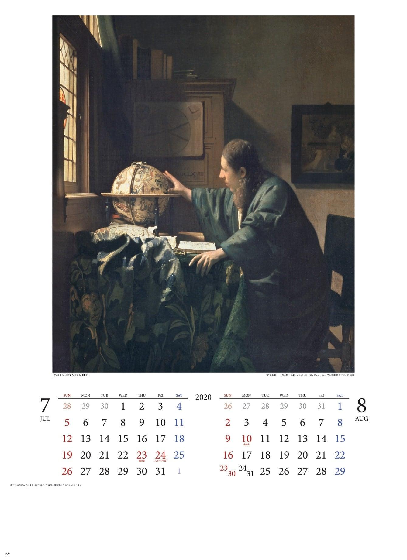 画像:天文学者 フェルメール 2020年カレンダー
