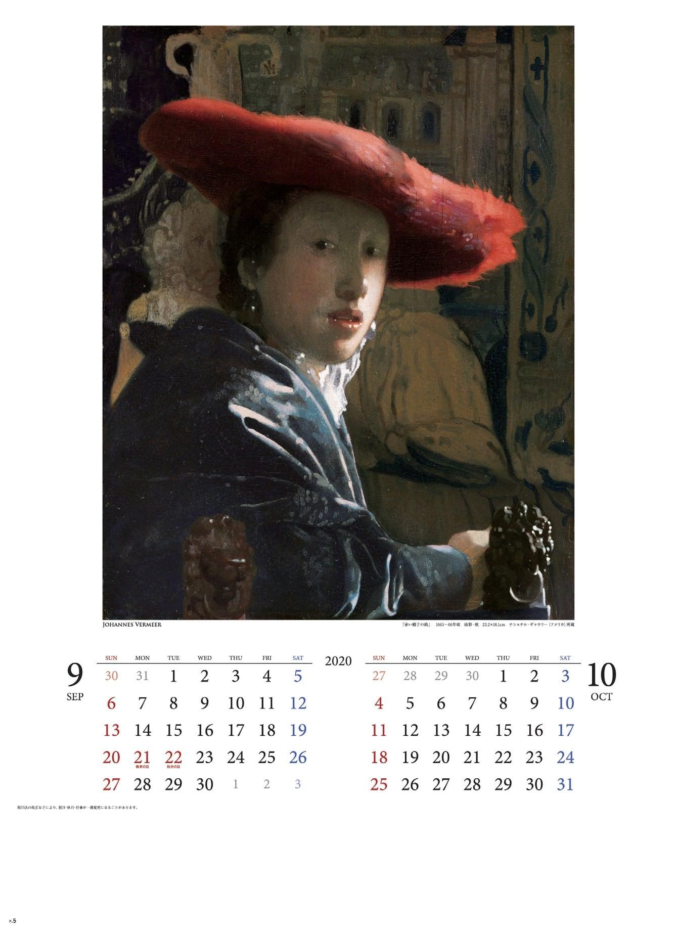 画像:赤い帽子の娘 フェルメール 2020年カレンダー