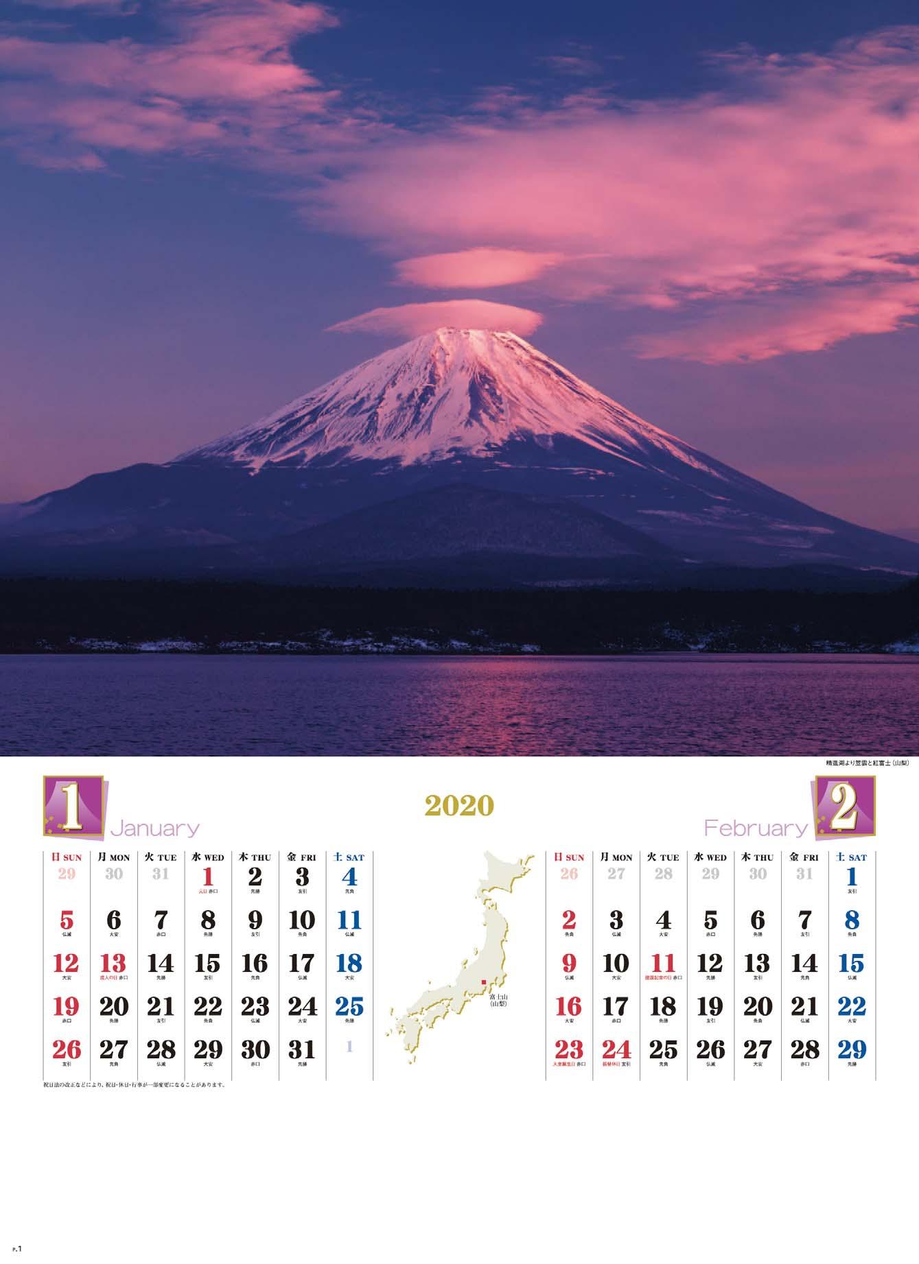 画像: 四季彩峰 2020年カレンダー