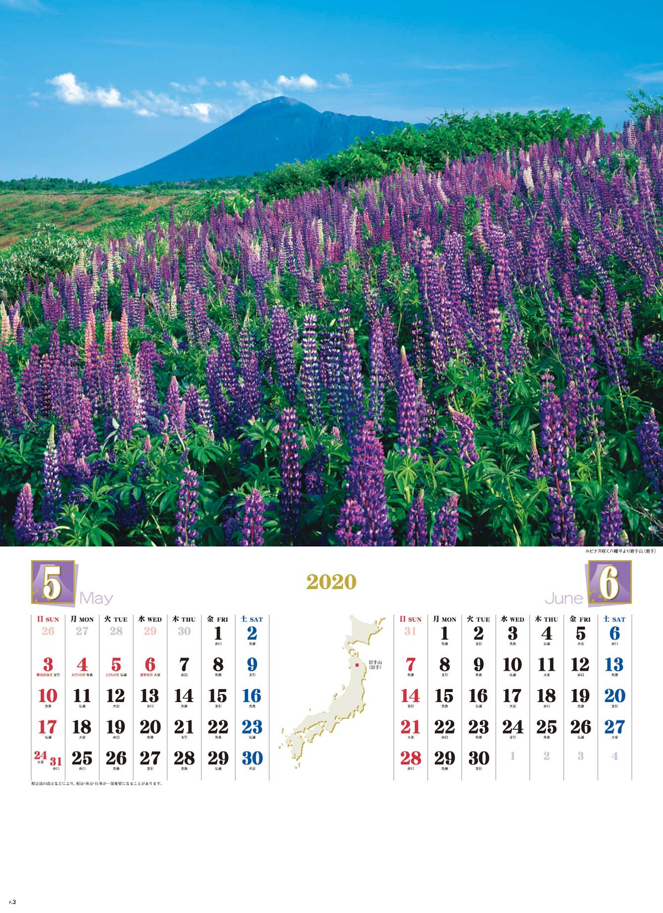 画像:八幡平より岩手山(岩手) 四季彩峰 2020年カレンダー