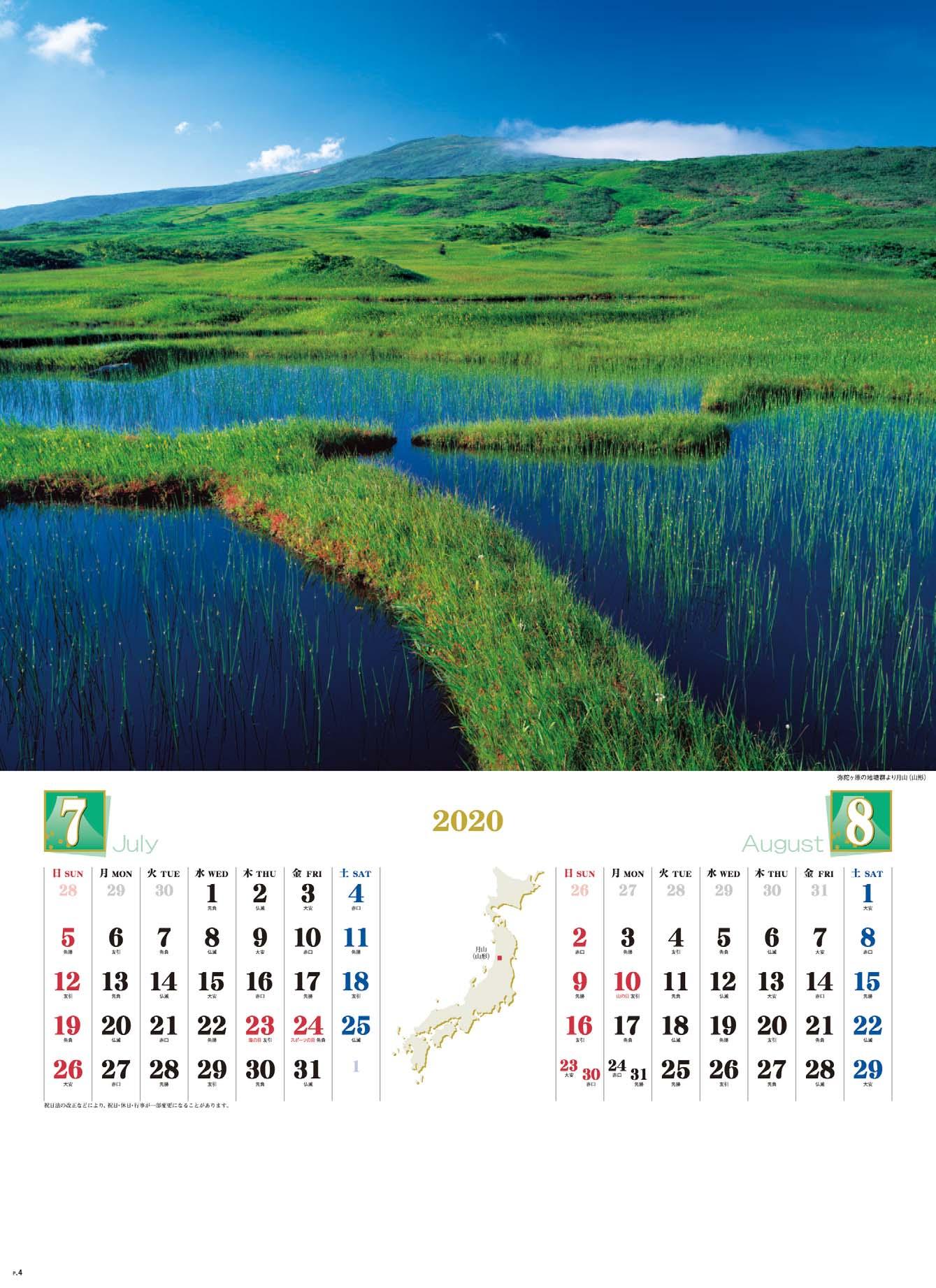 画像:弥陀ヶ原より月山(山形) 四季彩峰 2020年カレンダー