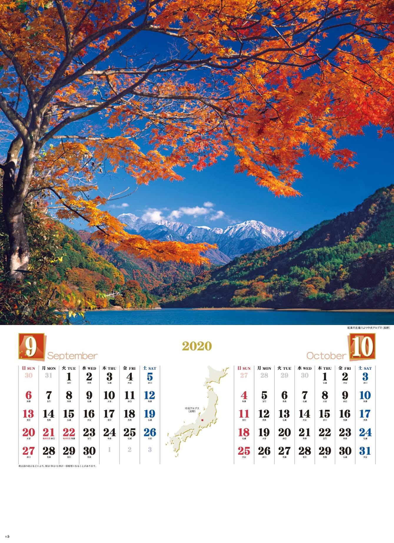 画像:王滝川」より中央アルプス(長野) 四季彩峰 2020年カレンダー