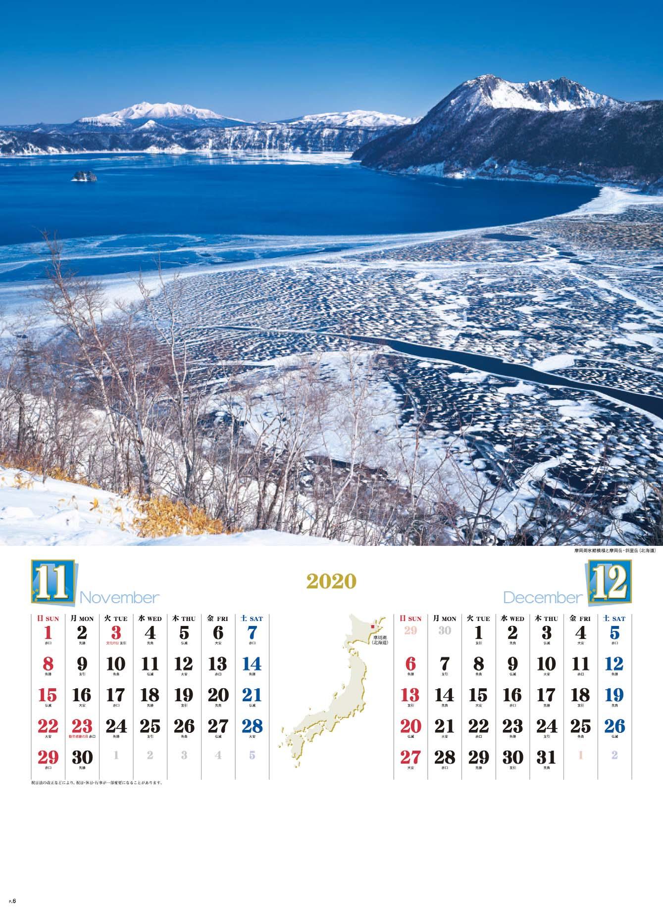 画像:摩周湖と摩周岳・斜里岳 (北海道) 四季彩峰 2020年カレンダー