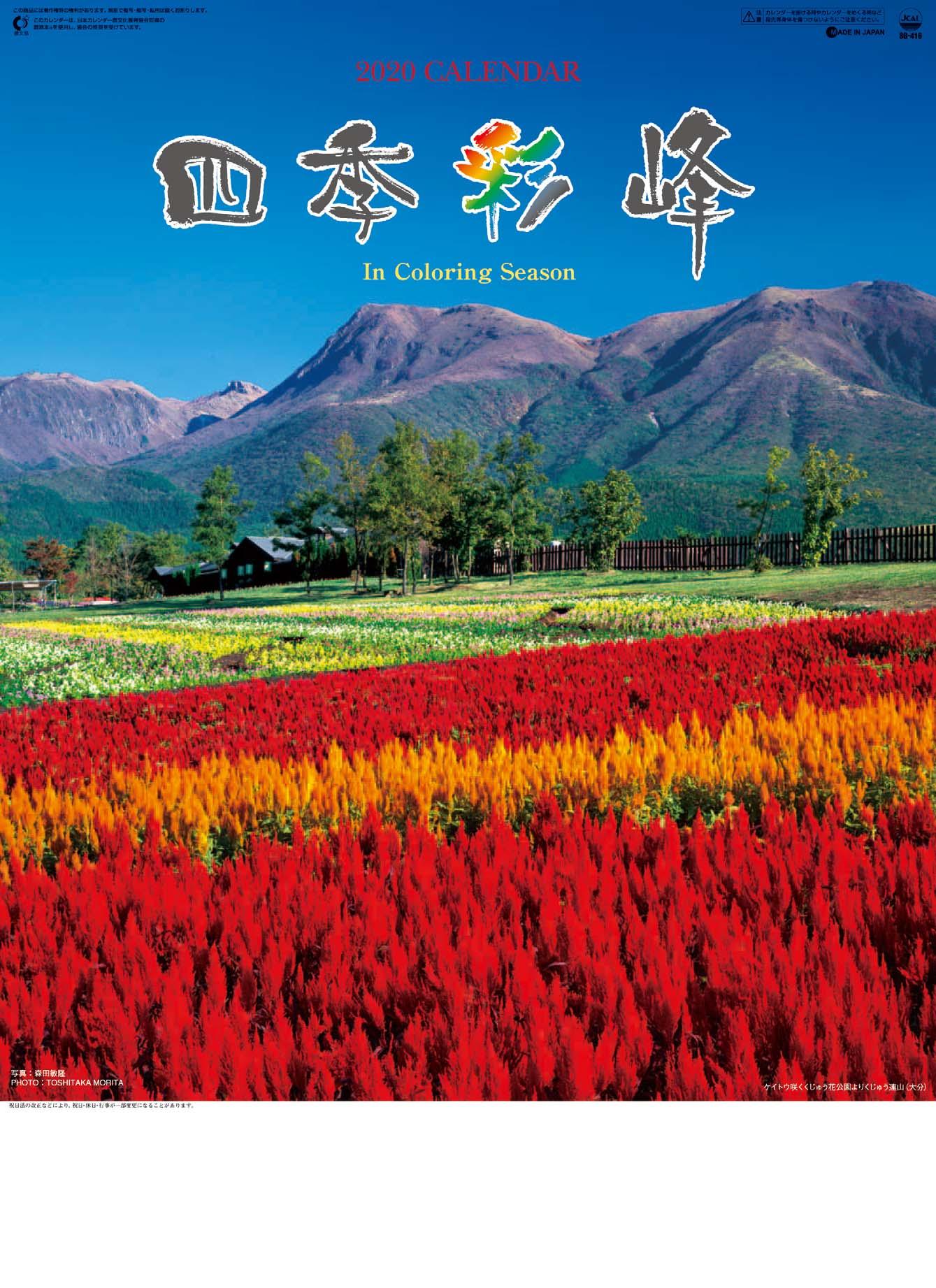表紙 四季彩峰 2020年カレンダーの画像