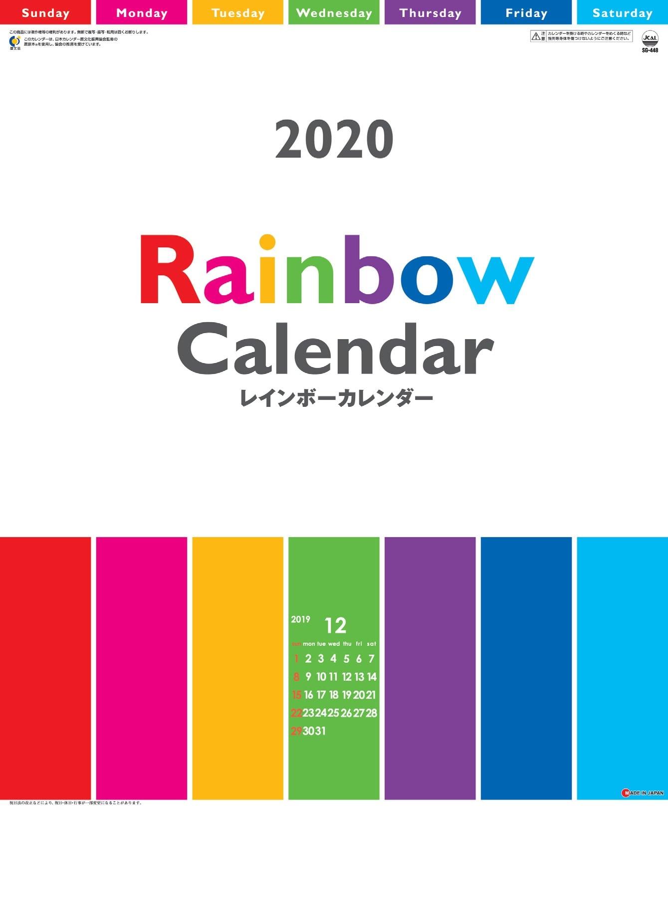 レインボーカレンダー 2020年カレンダー