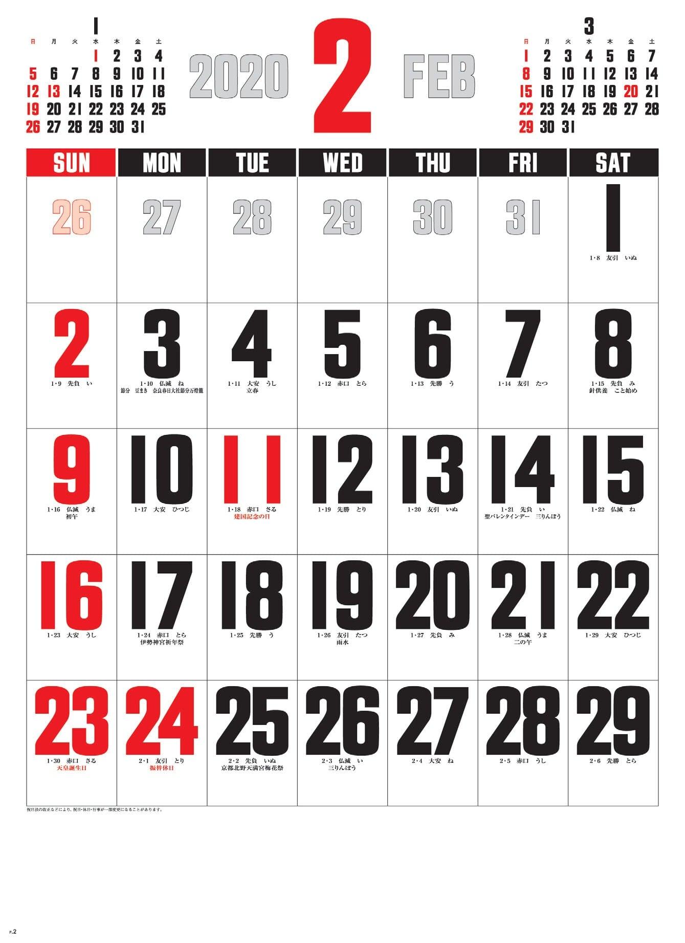 画像: デラックス文字 2020年カレンダー