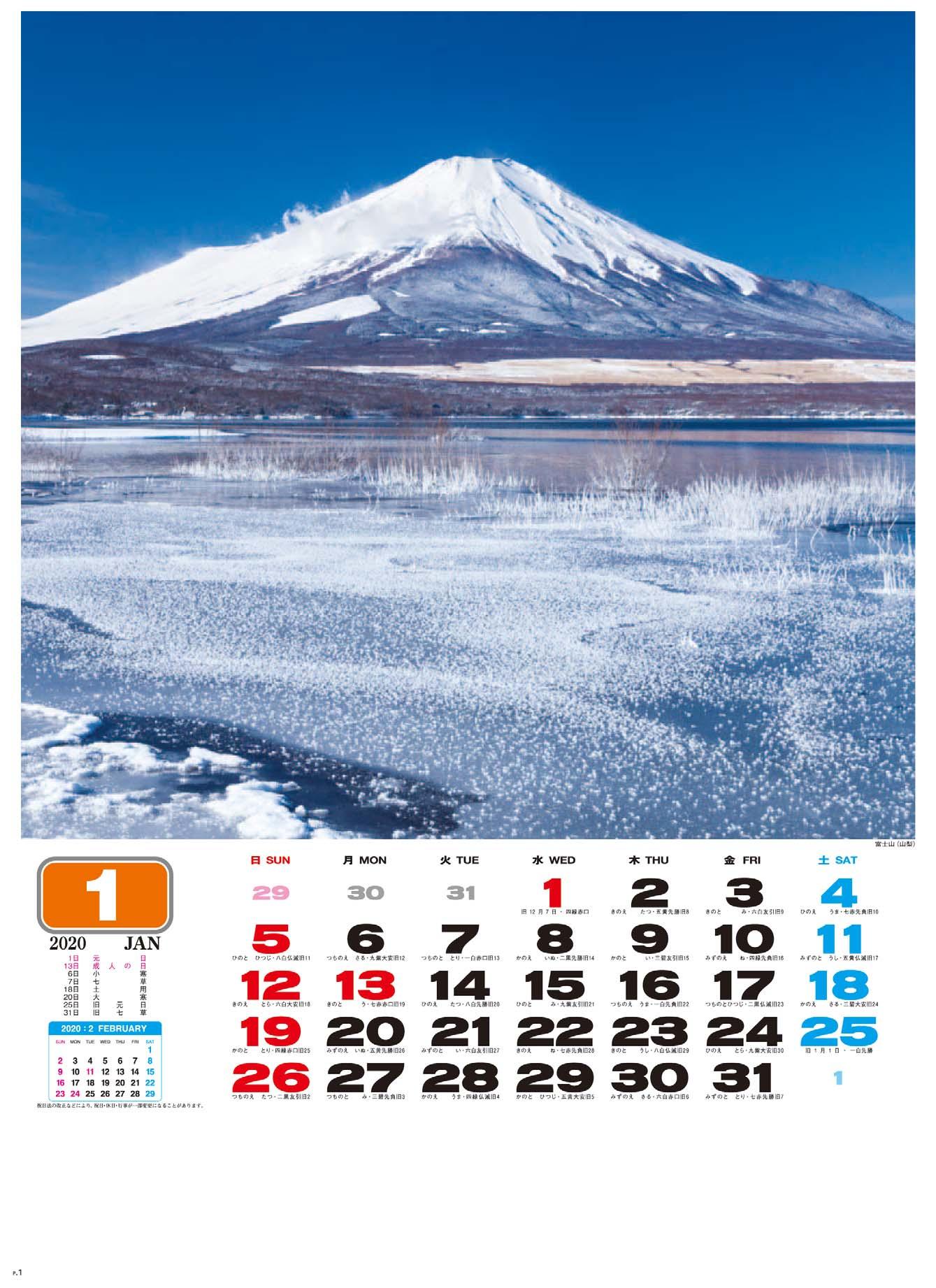 画像:富士山 (山梨) 美しき日本 2020年カレンダー