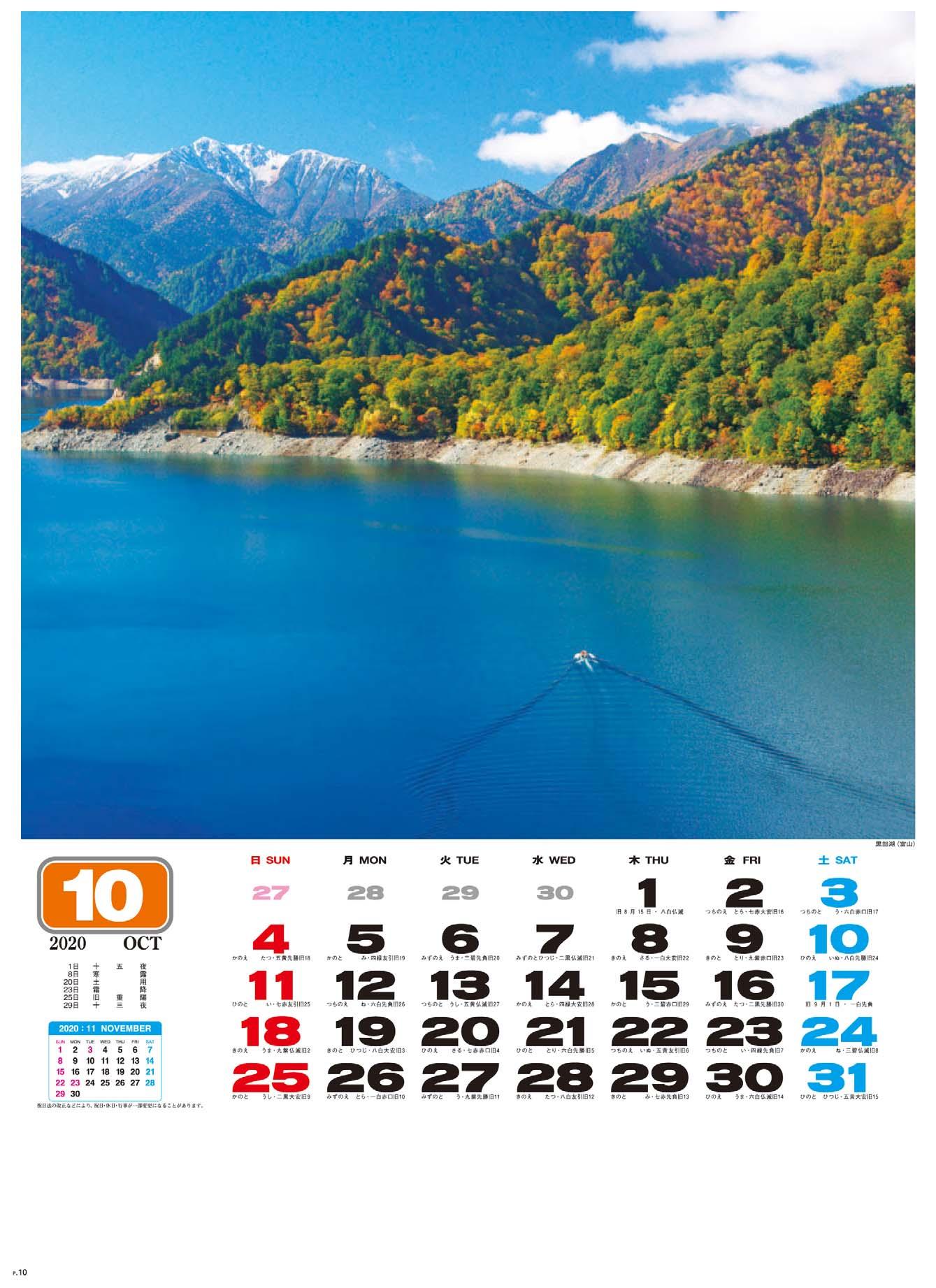 画像:黒部湖 (富山) 美しき日本 2020年カレンダー