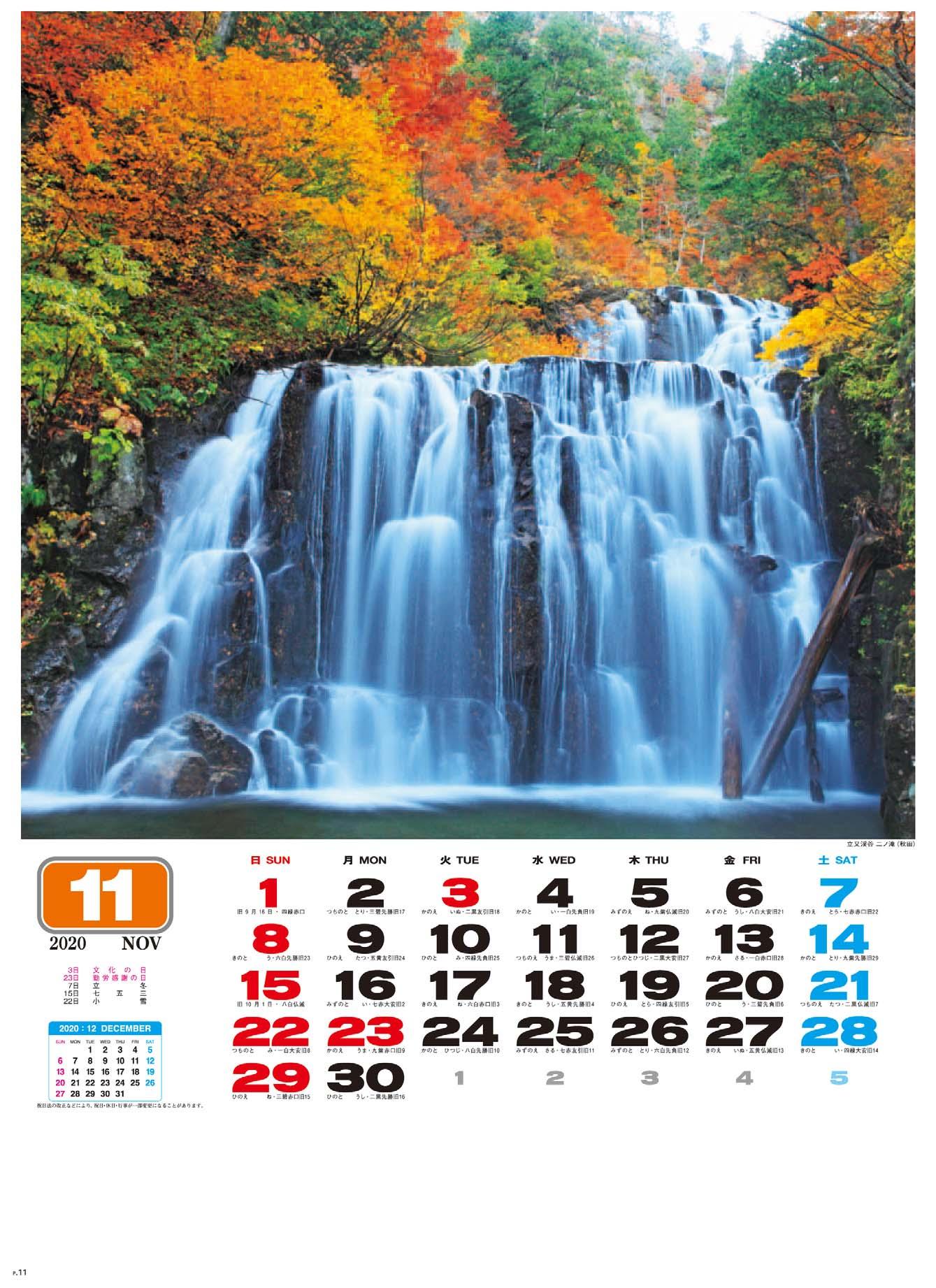 画像:立又渓谷 二ノ滝 (秋田) 美しき日本 2020年カレンダー