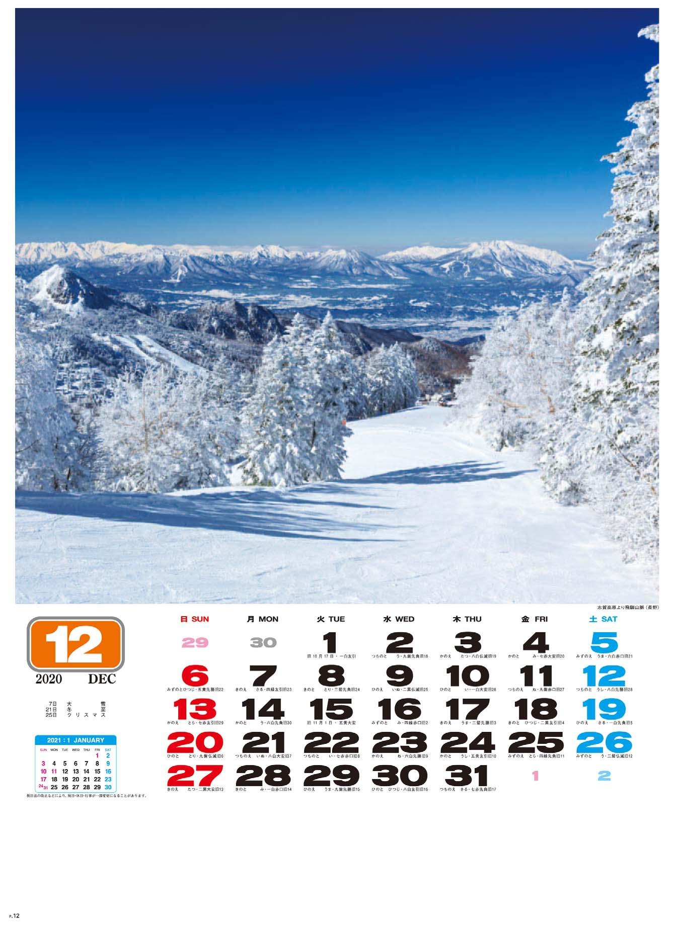 画像:志賀高原より飛騨山脈 (長野) 美しき日本 2020年カレンダー