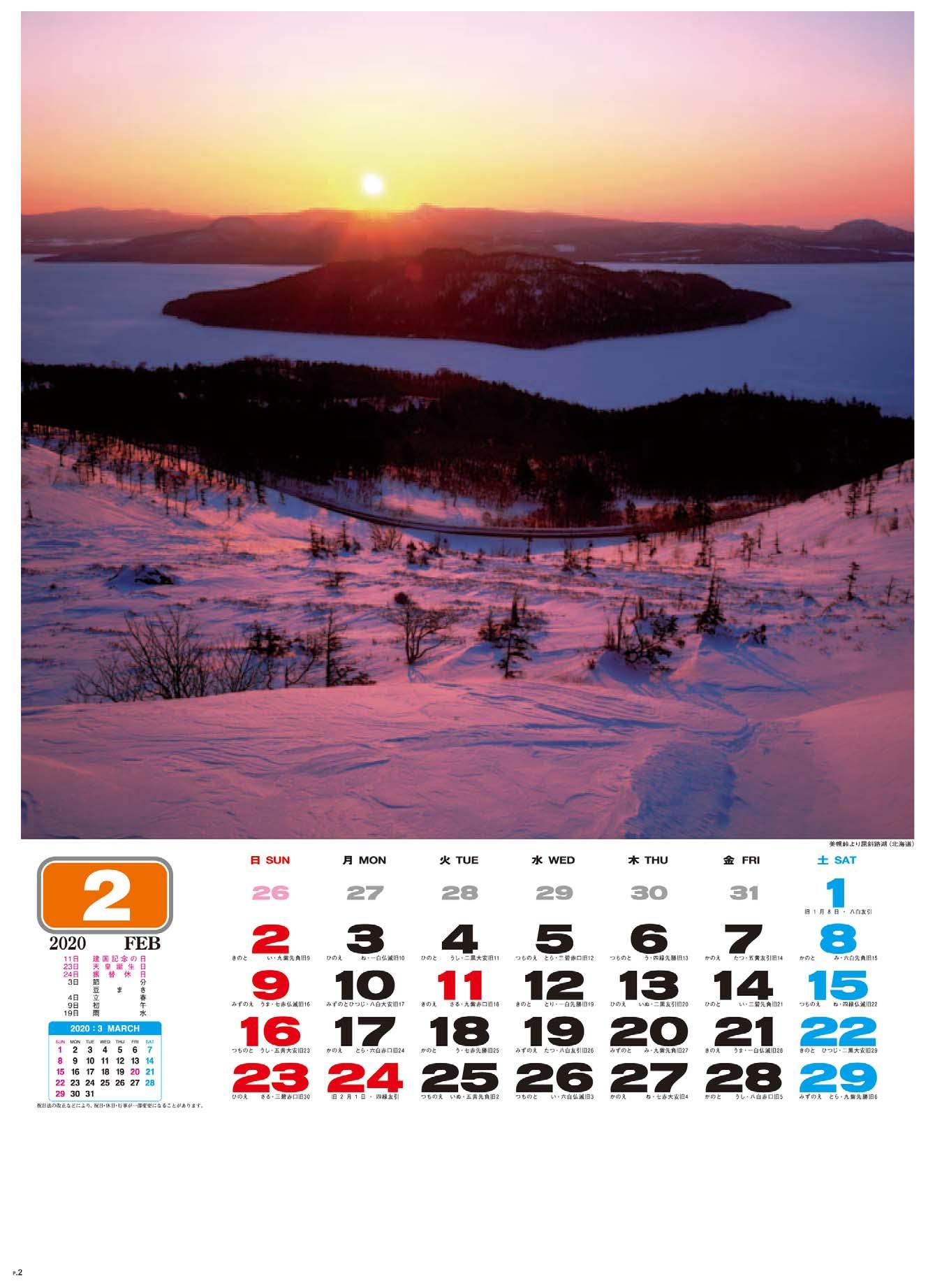 画像:美幌峠より屈斜路湖 (北海道) 美しき日本 2020年カレンダー