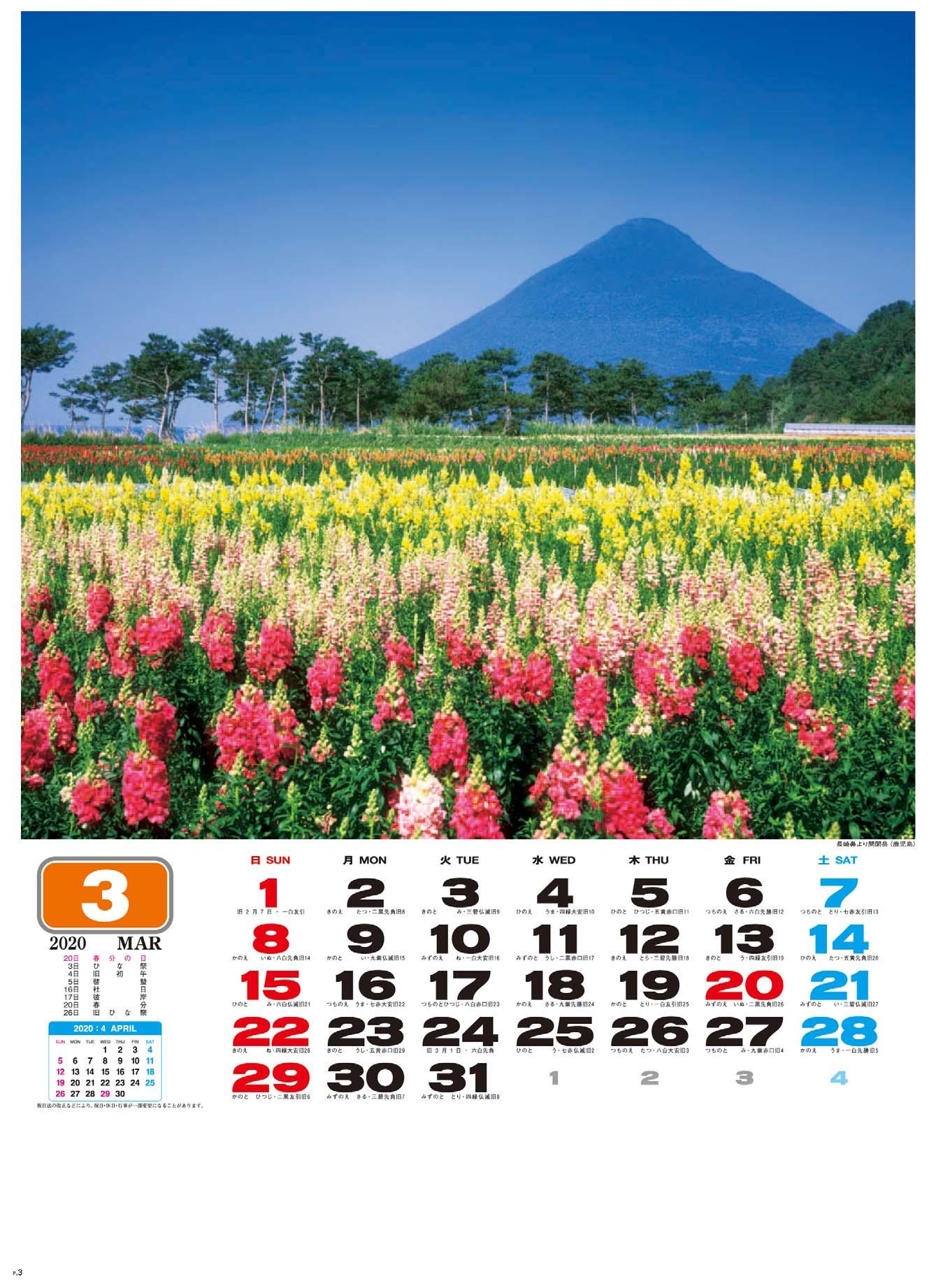 画像:長崎鼻より開聞岳 (鹿児島) 美しき日本 2020年カレンダー