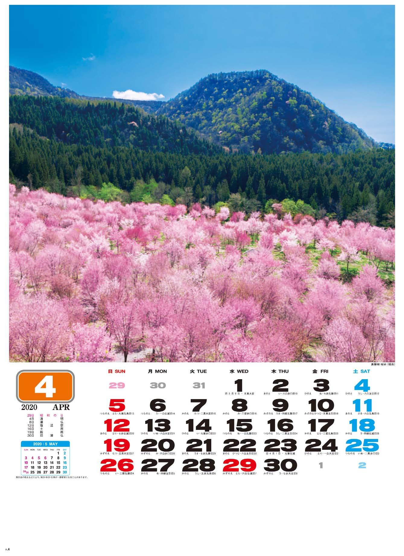 画像:裏磐梯 桜峠 (福島) 美しき日本 2020年カレンダー