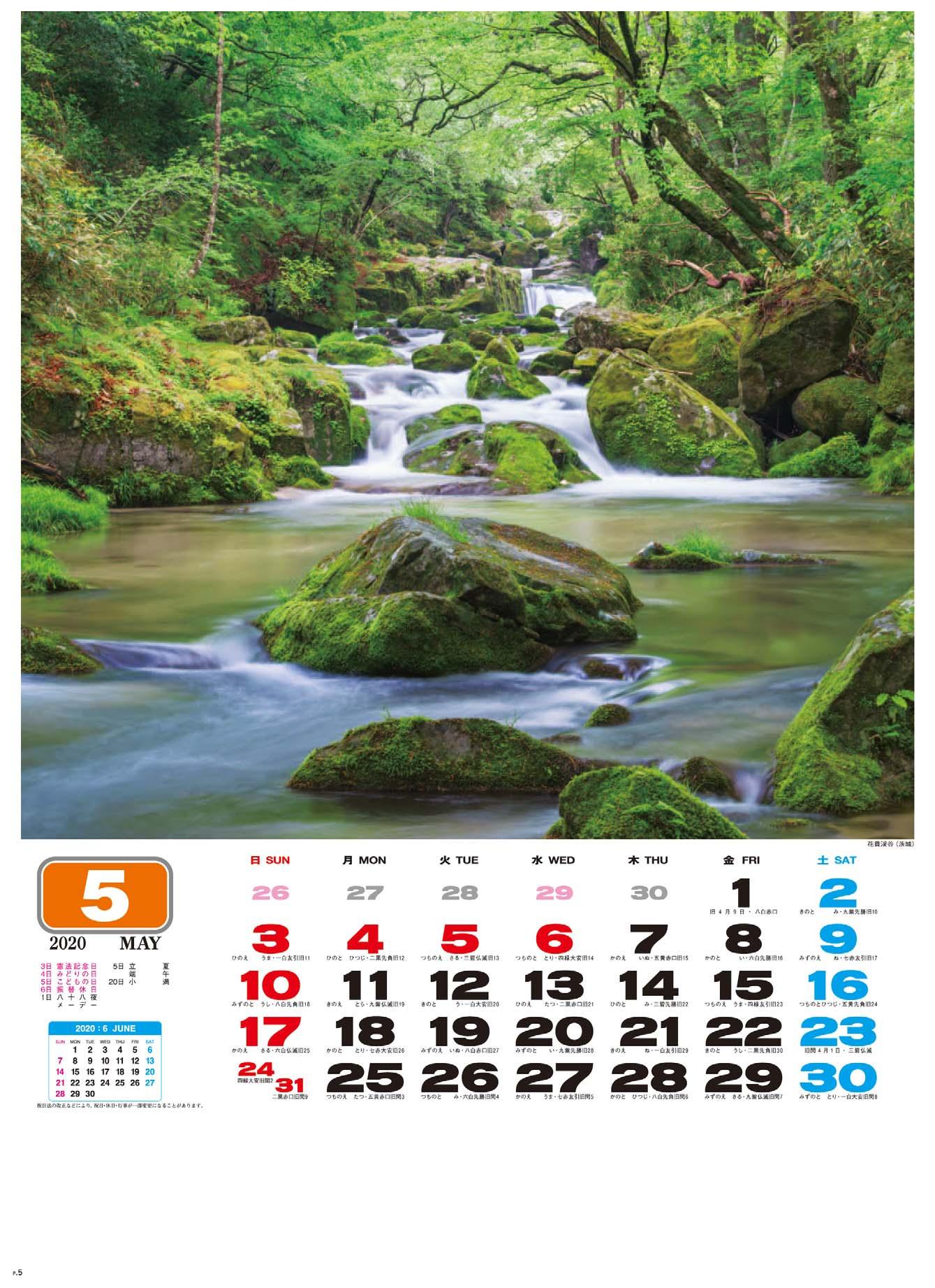 画像:花貫渓谷 (茨城) 美しき日本 2020年カレンダー