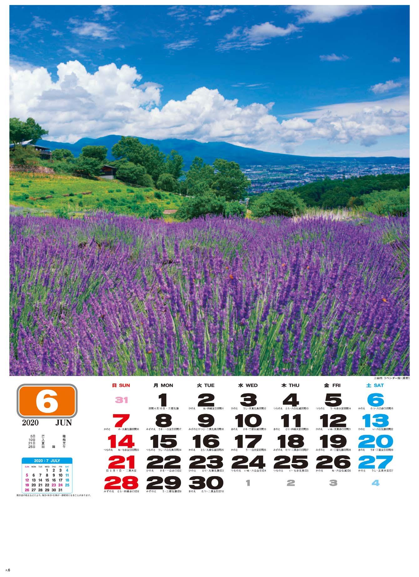 画像:ラベンダー畑 上田市 (長野) 美しき日本 2020年カレンダー