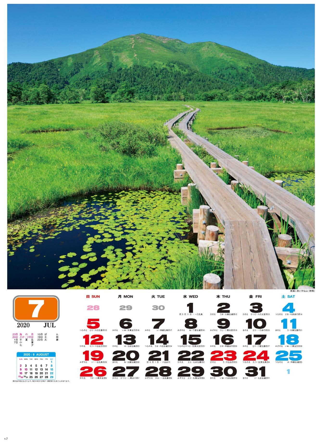 画像:尾瀬ヶ原と至仏山 (群馬) 美しき日本 2020年カレンダー