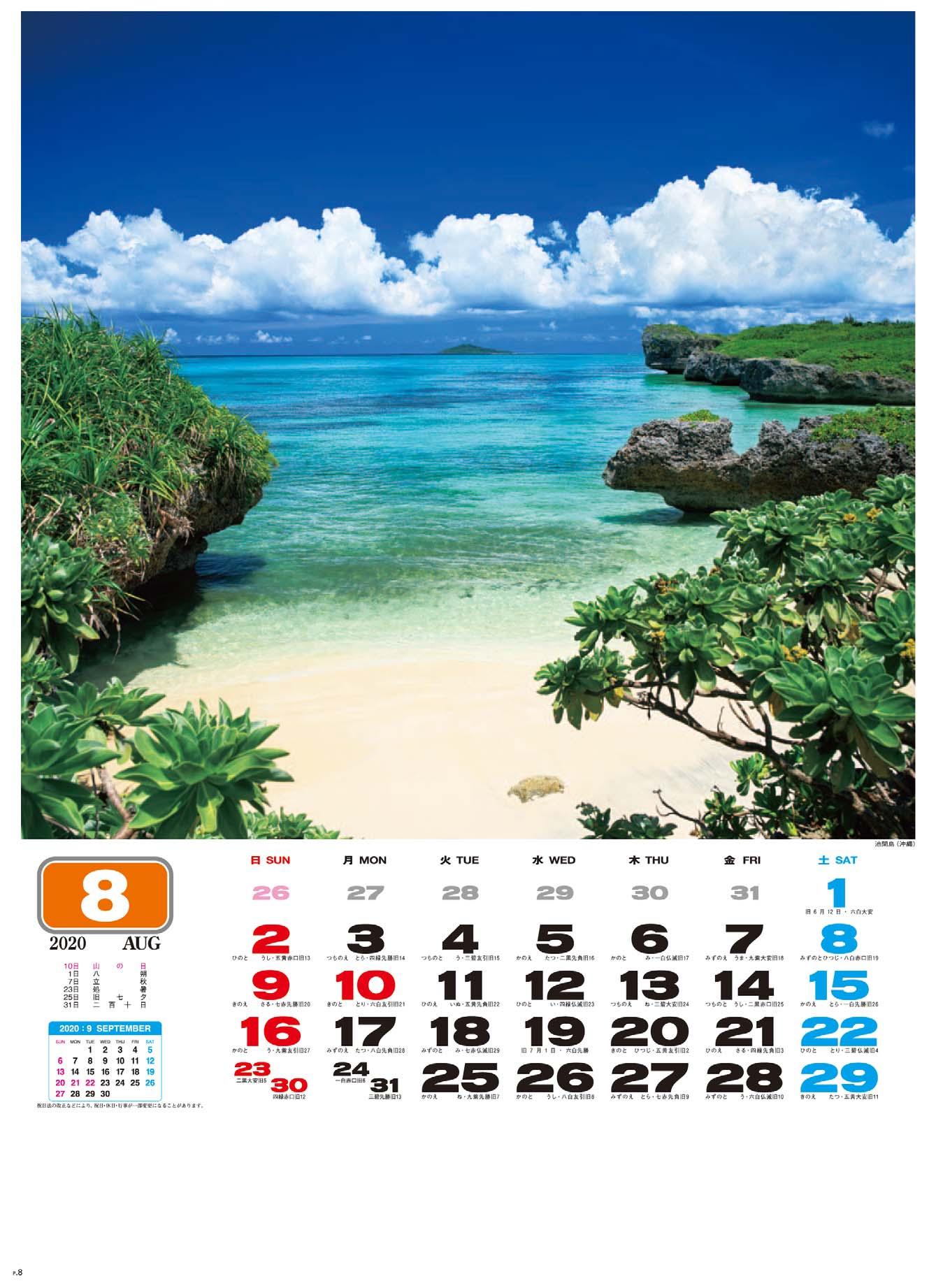 画像:池間島 (沖縄) 美しき日本 2020年カレンダー