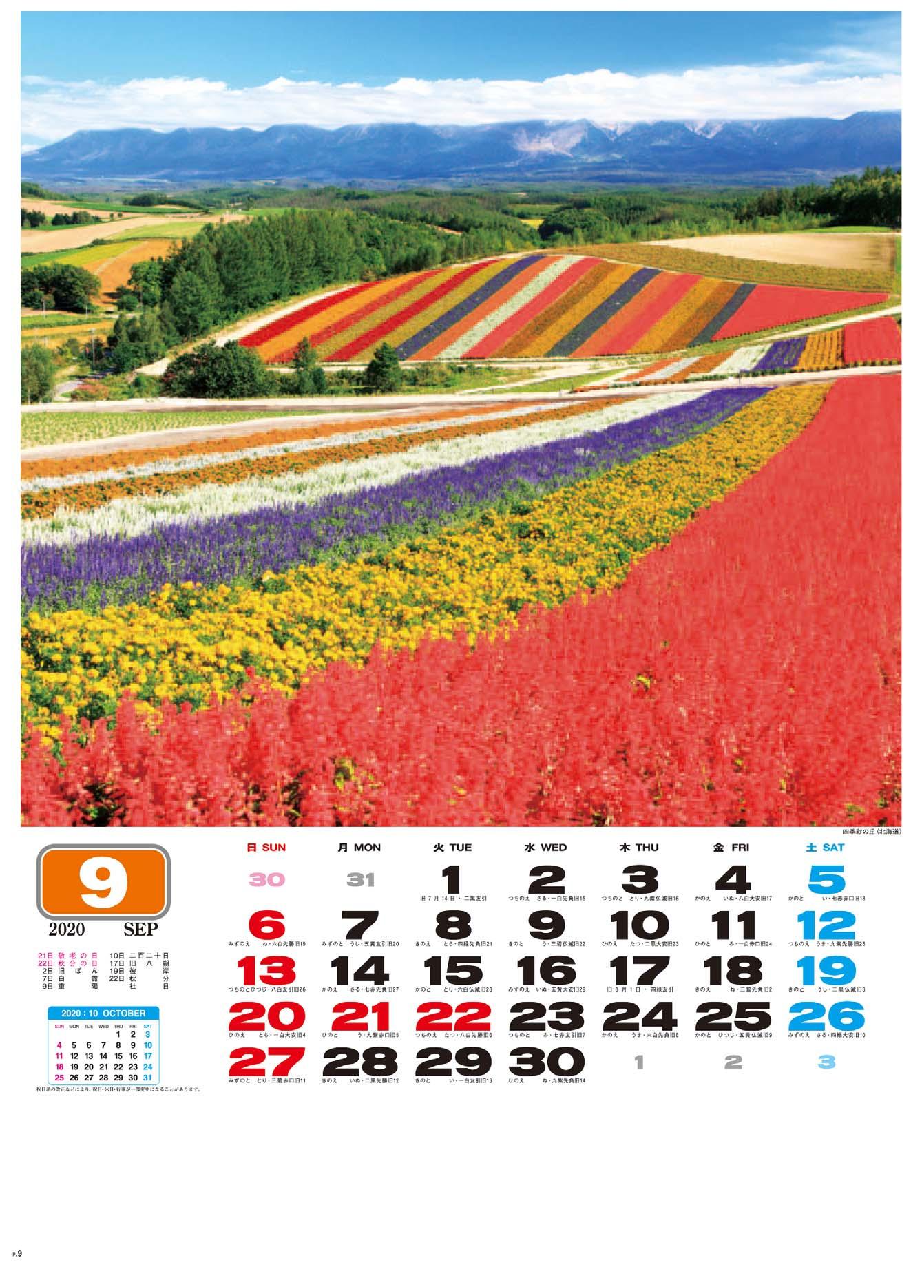 画像:四季彩の丘 (北海道) 美しき日本 2020年カレンダー