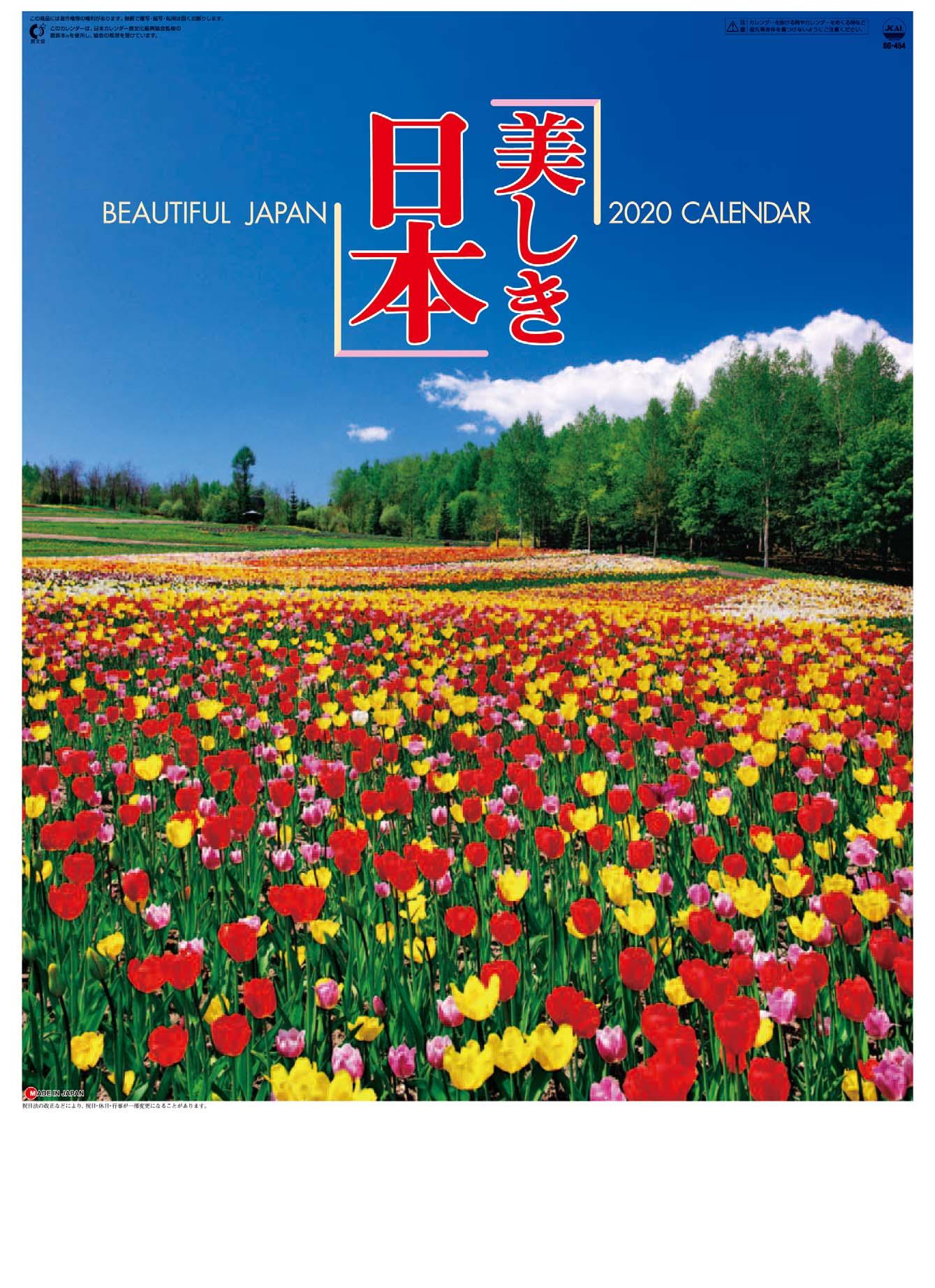 美しき日本 2020年カレンダー