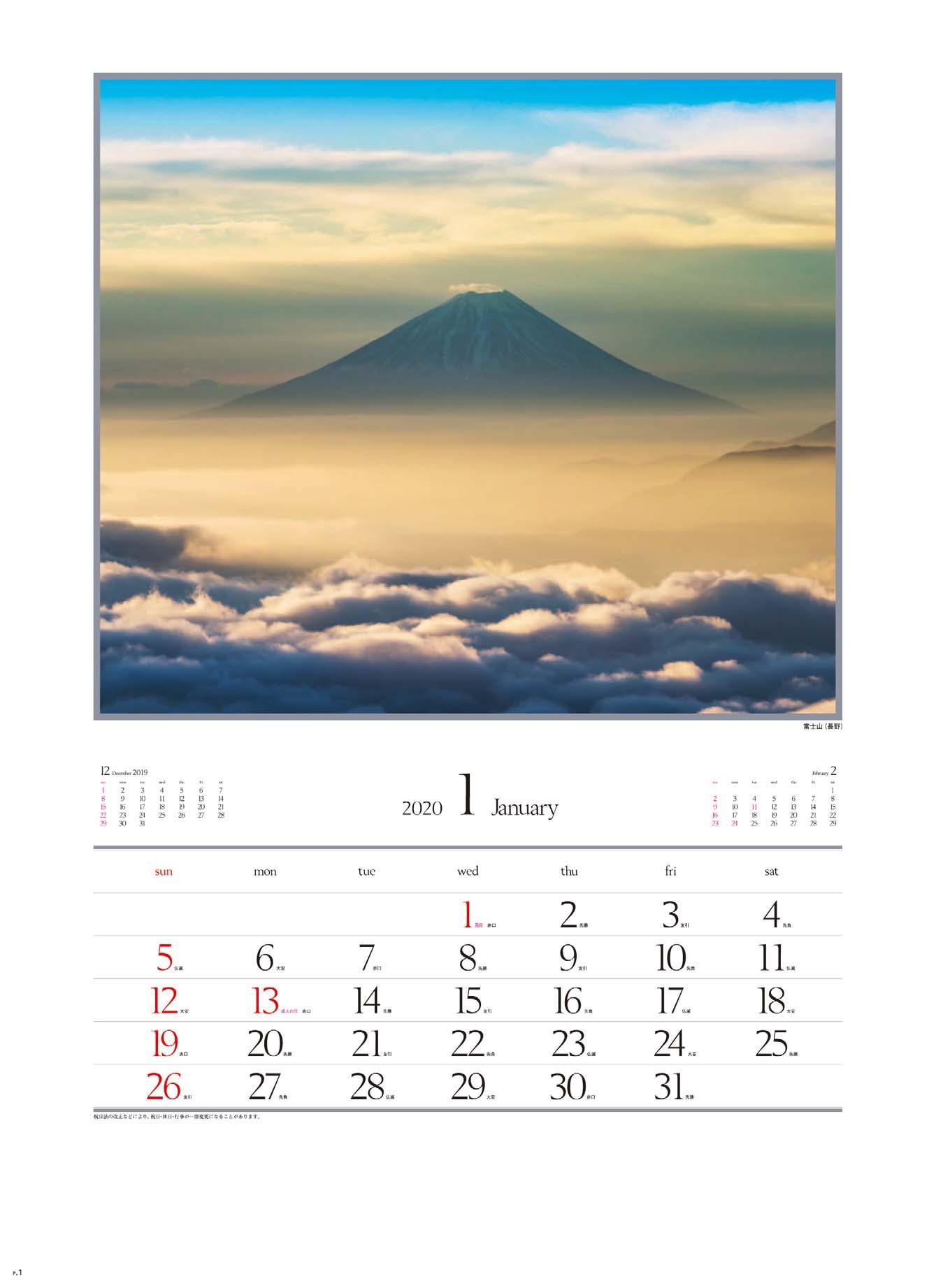 画像:富士山(長野)富士山 四季十二彩 2020年カレンダー