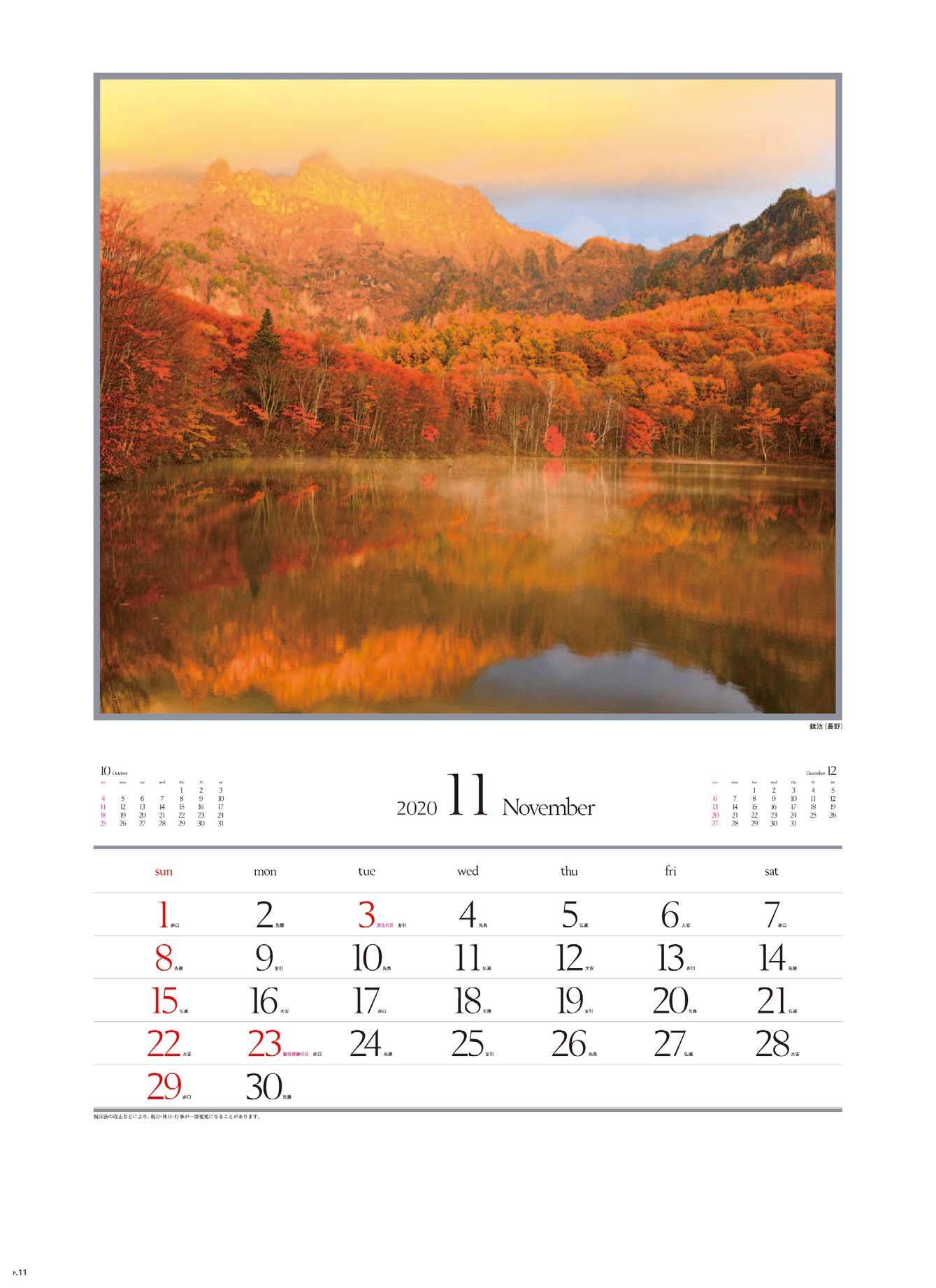 画像:鏡池(長野) 四季十二彩 2020年カレンダー