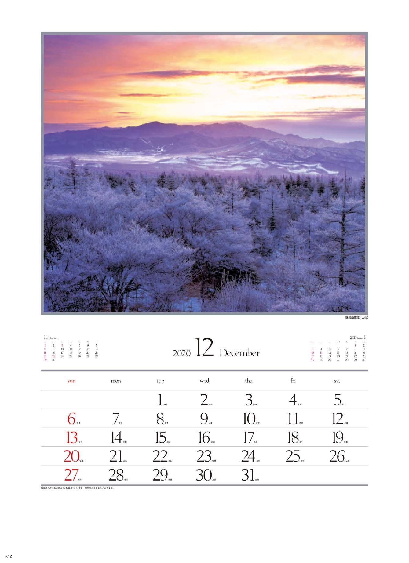 画像:野辺山高原(山梨) 四季十二彩 2020年カレンダー