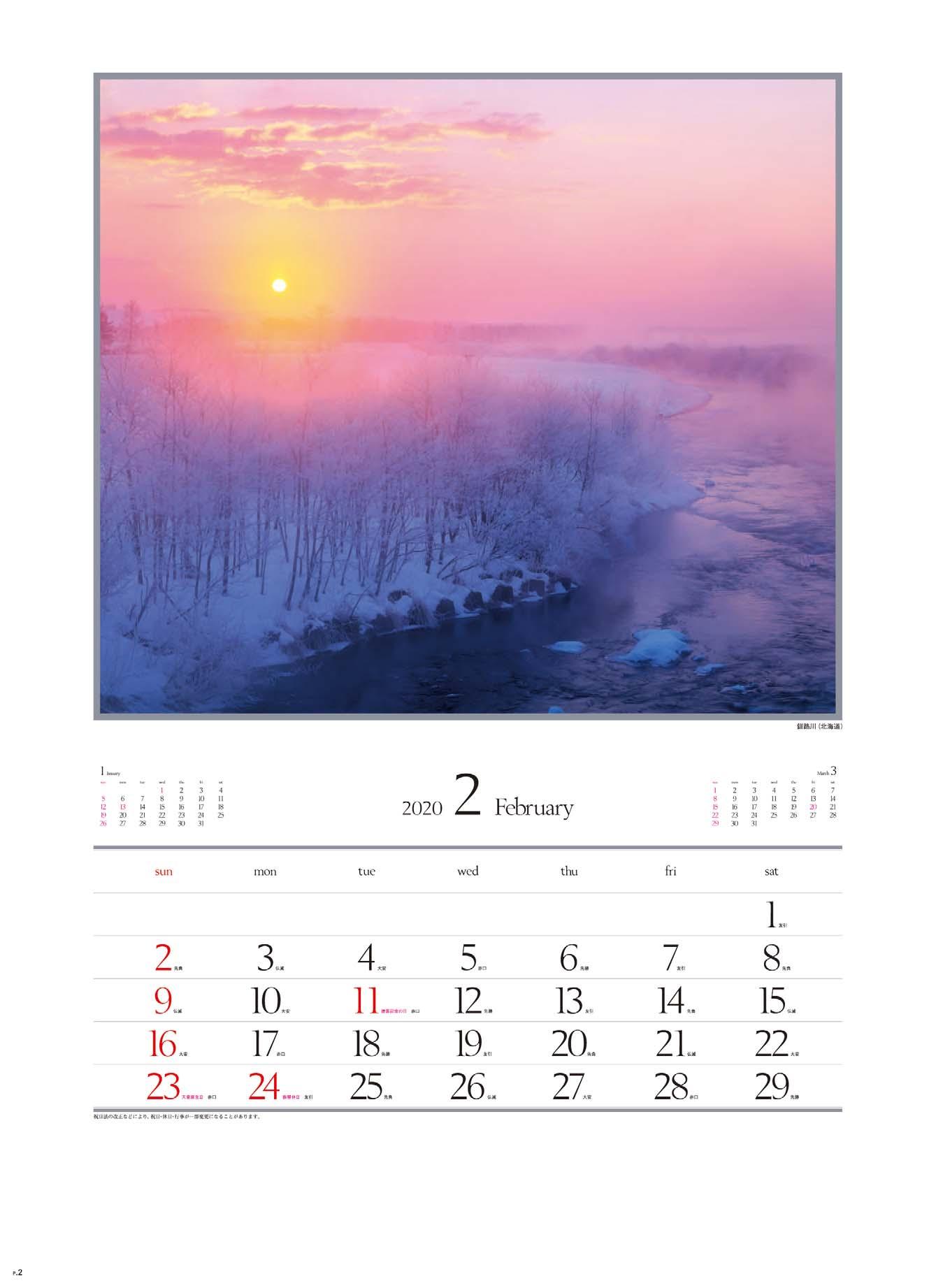 画像:釧路川(北海道) 四季十二彩 2020年カレンダー