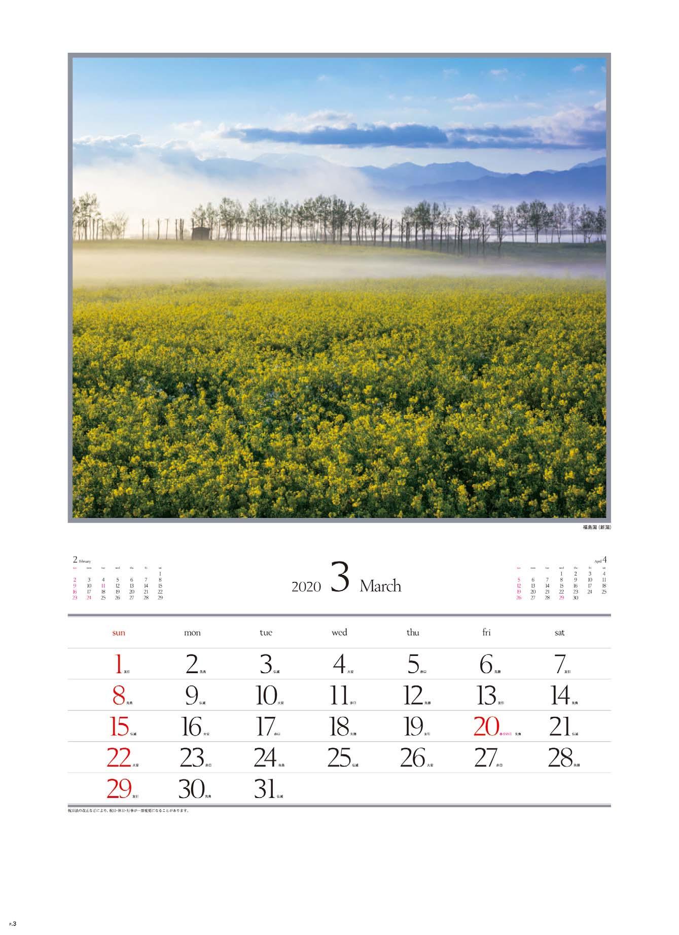 画像:福島潟(新潟) 四季十二彩 2020年カレンダー