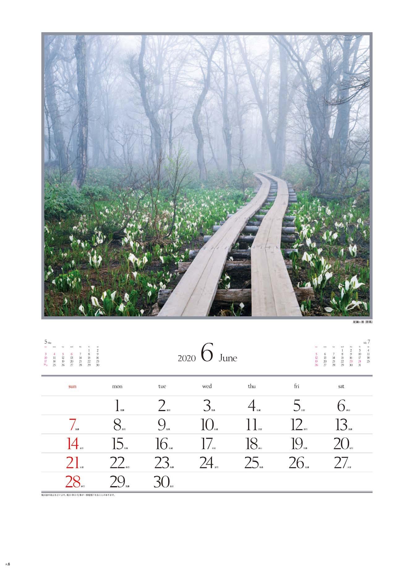 画像:尾瀬ヶ原(群馬) 四季十二彩 2020年カレンダー