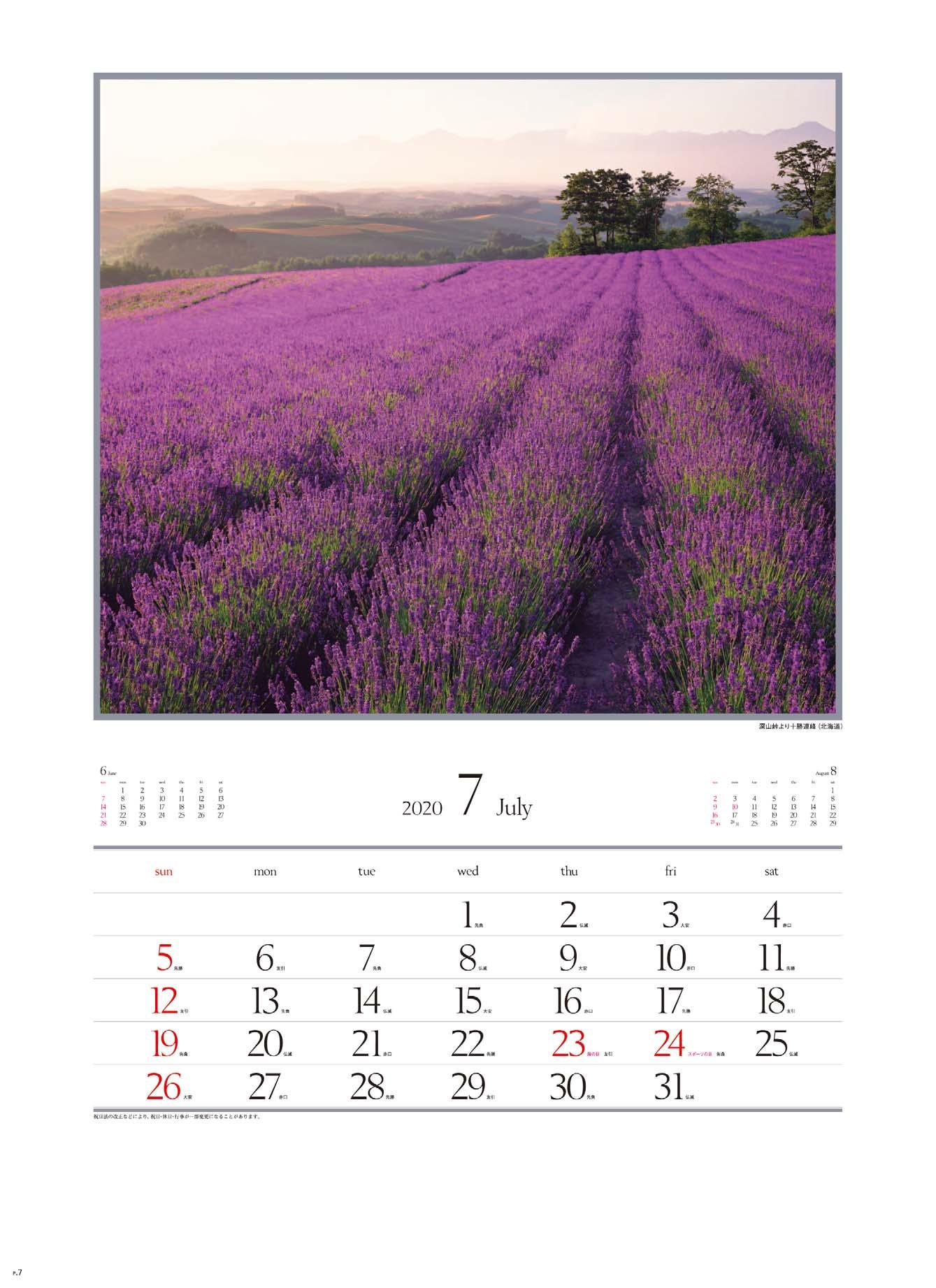 画像:深山峠より十勝連峰(北海道) 四季十二彩 2020年カレンダー
