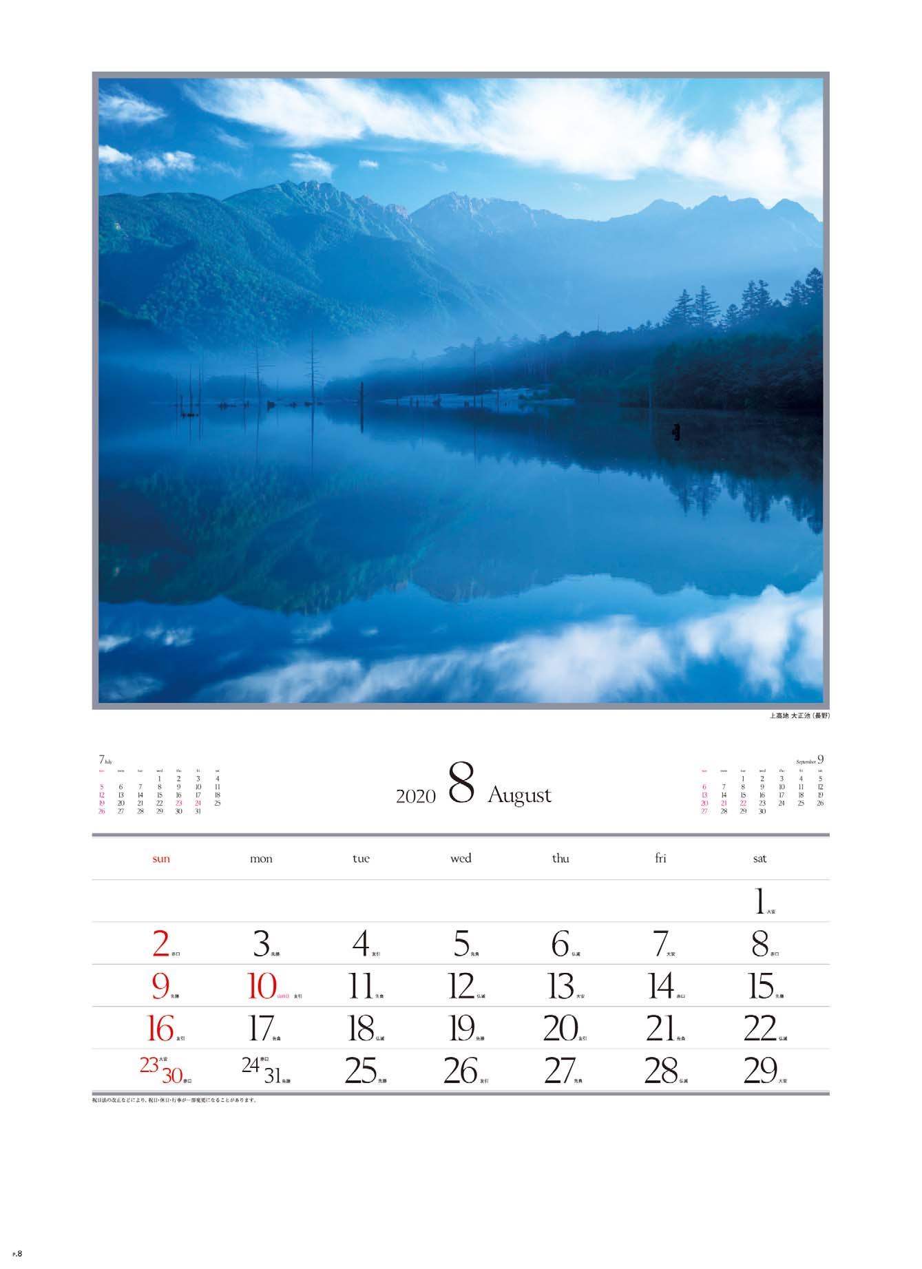 画像:上高地 大正池(長野) 四季十二彩 2020年カレンダー