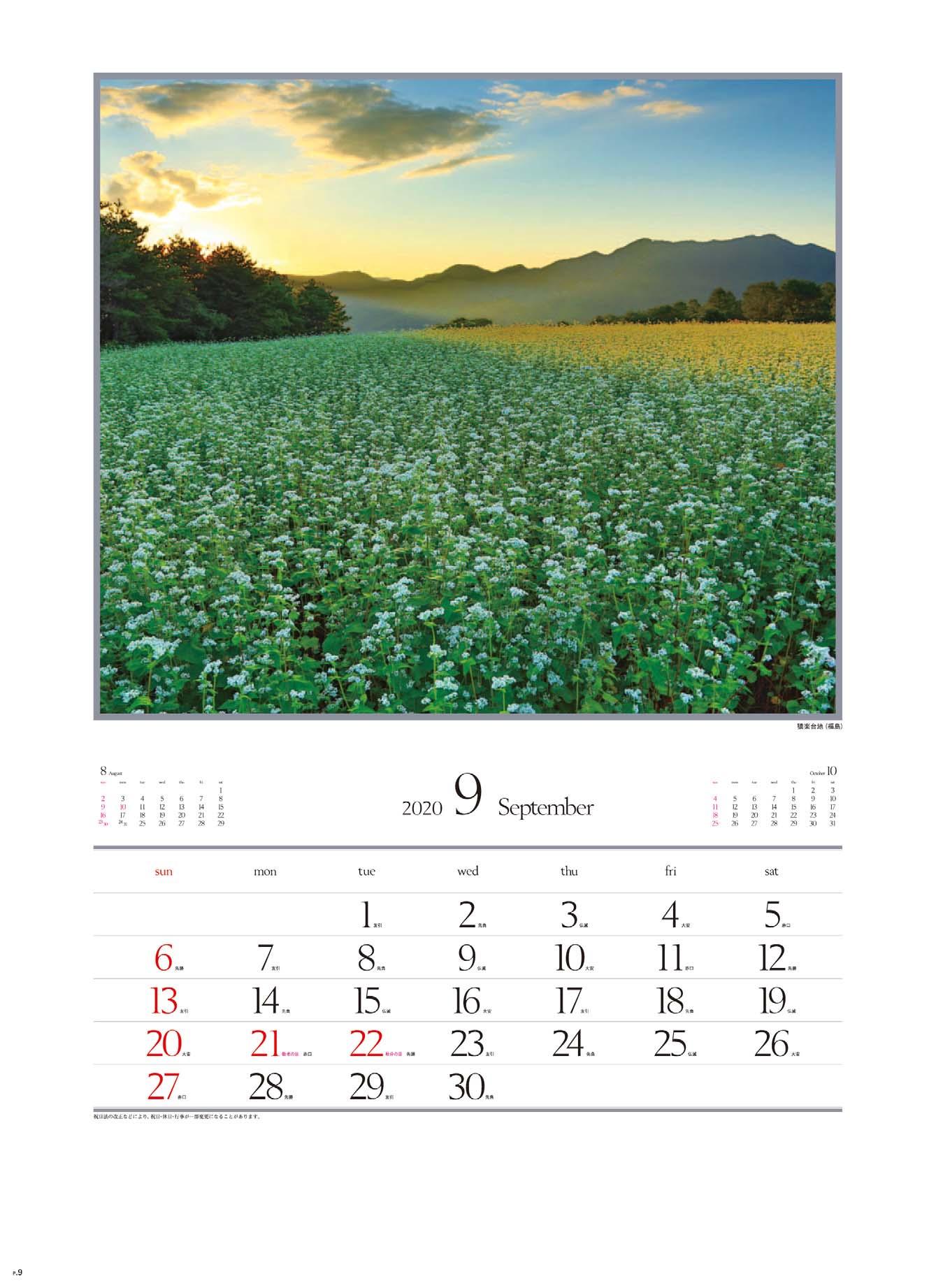 画像:猿楽台地(福島) 四季十二彩 2020年カレンダー