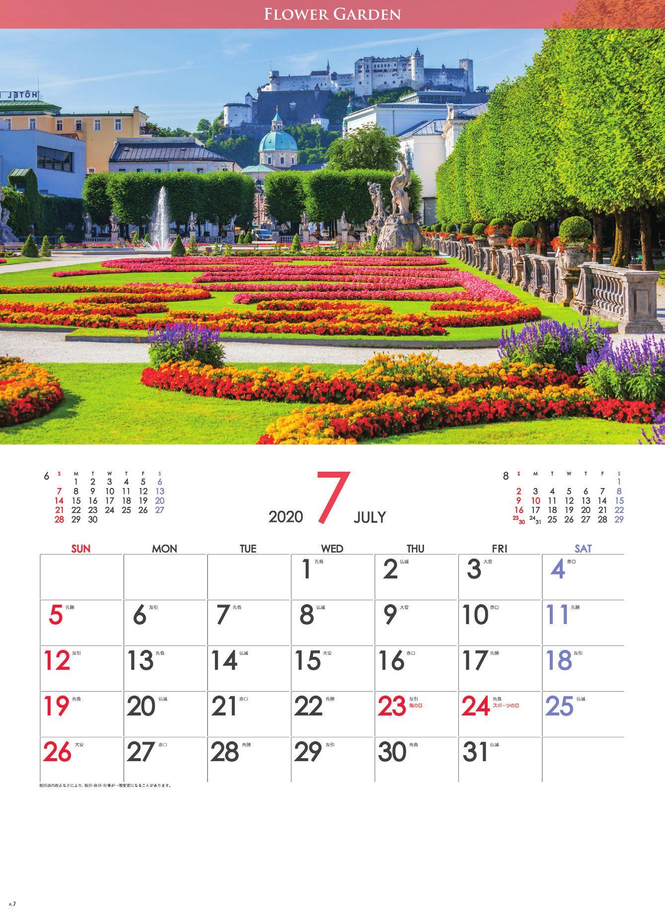 画像: フラワーガーデン 2020年カレンダー