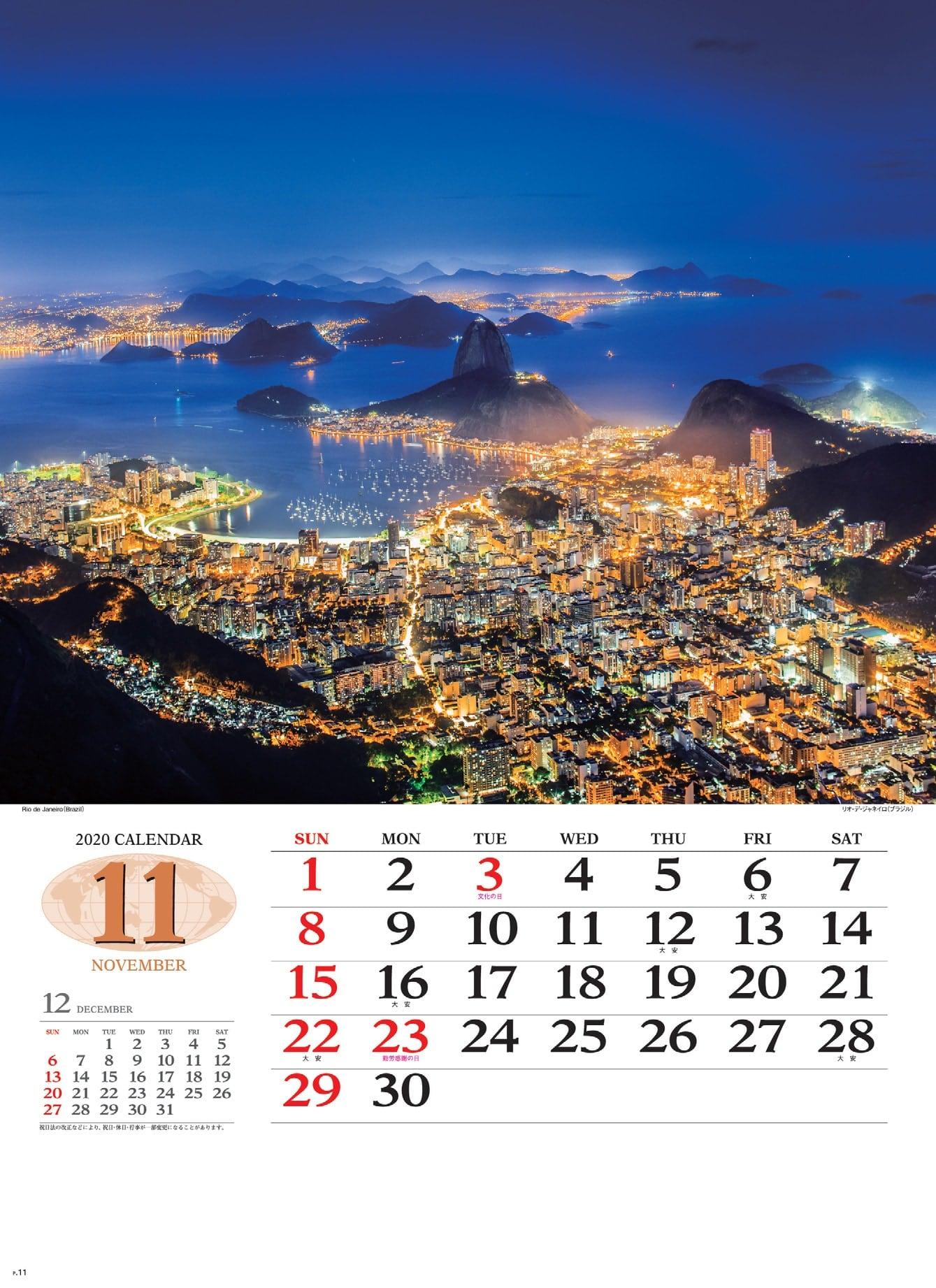 画像:リオ・デ・ジャネイロ(ブラジル) 世界の景観 2020年カレンダー
